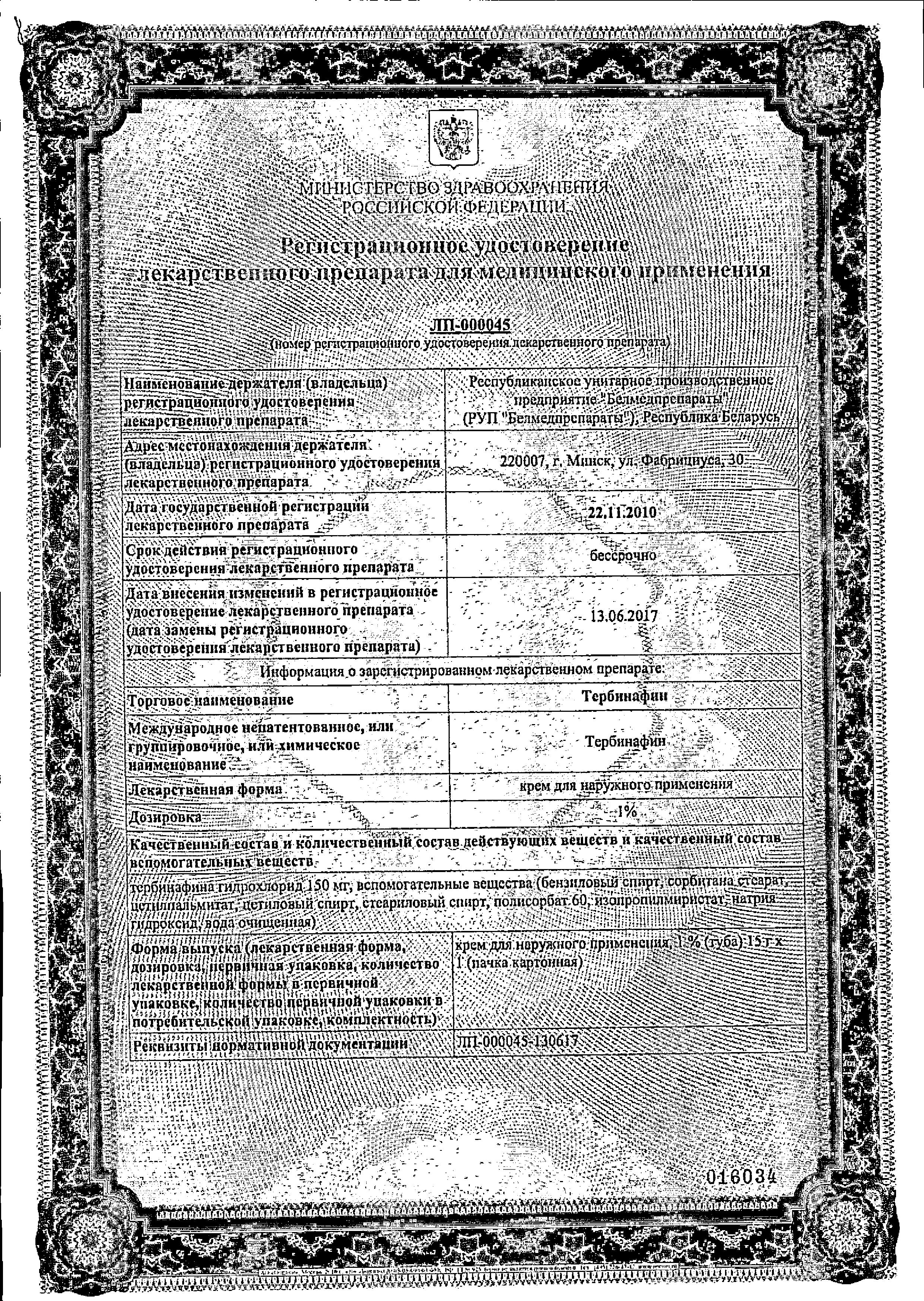 Тербинафин сертификат