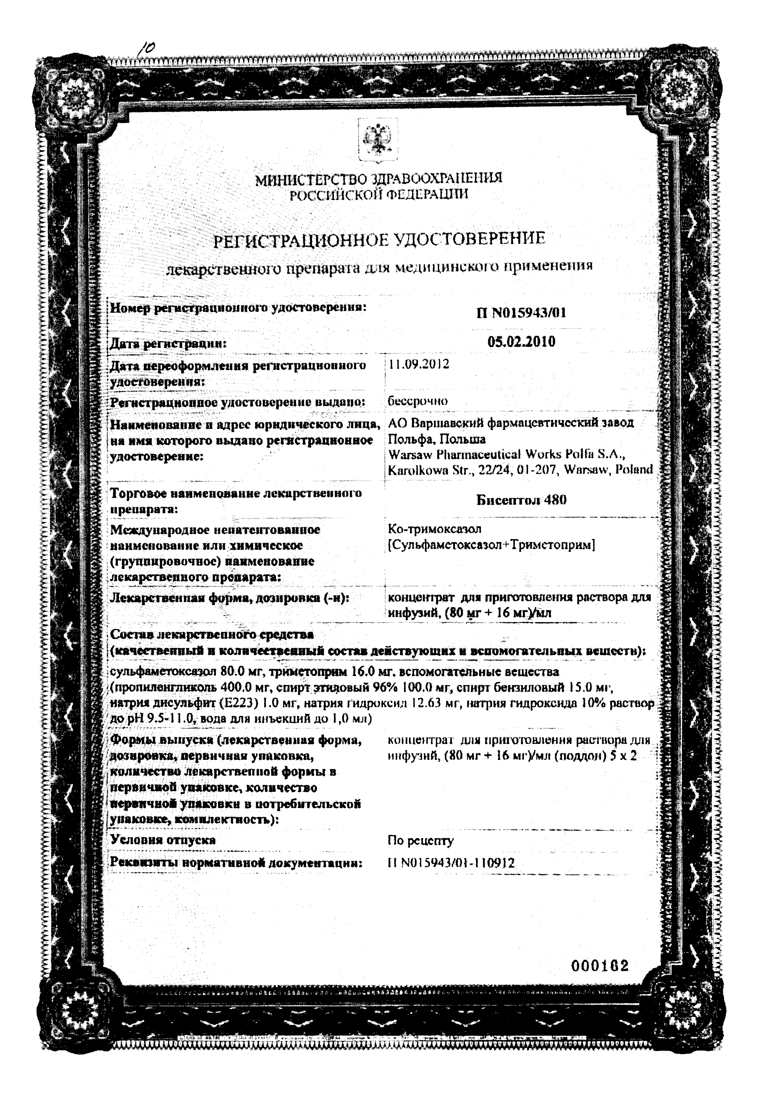 Бисептол 480 сертификат