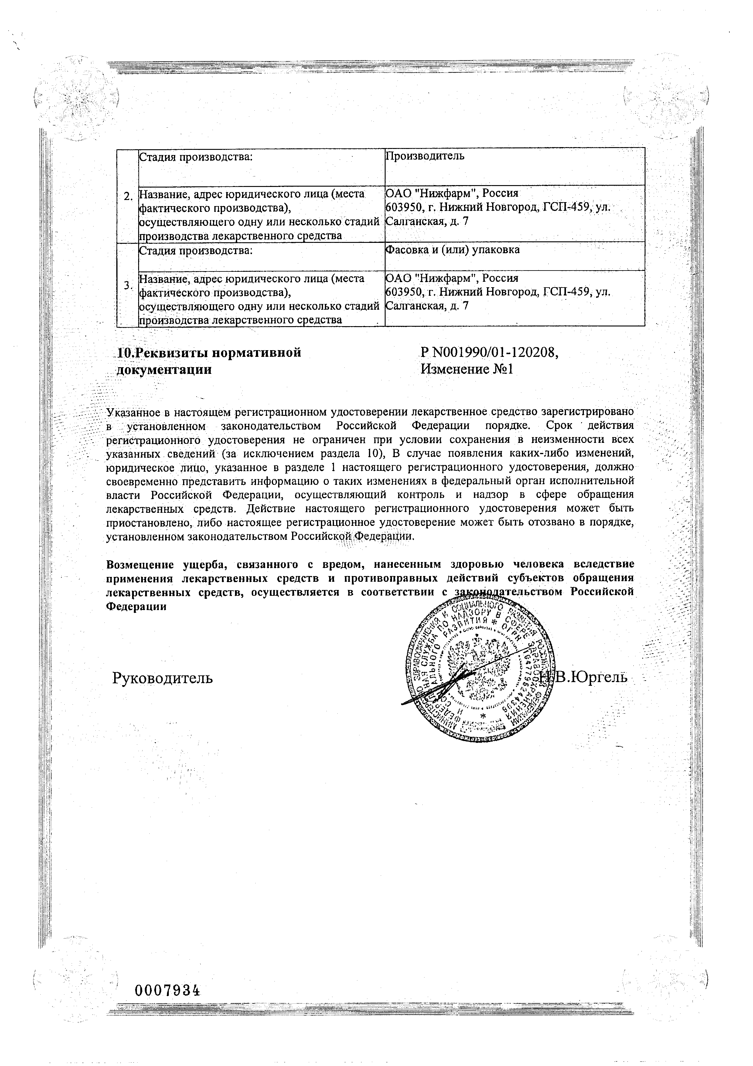 Папаверин сертификат