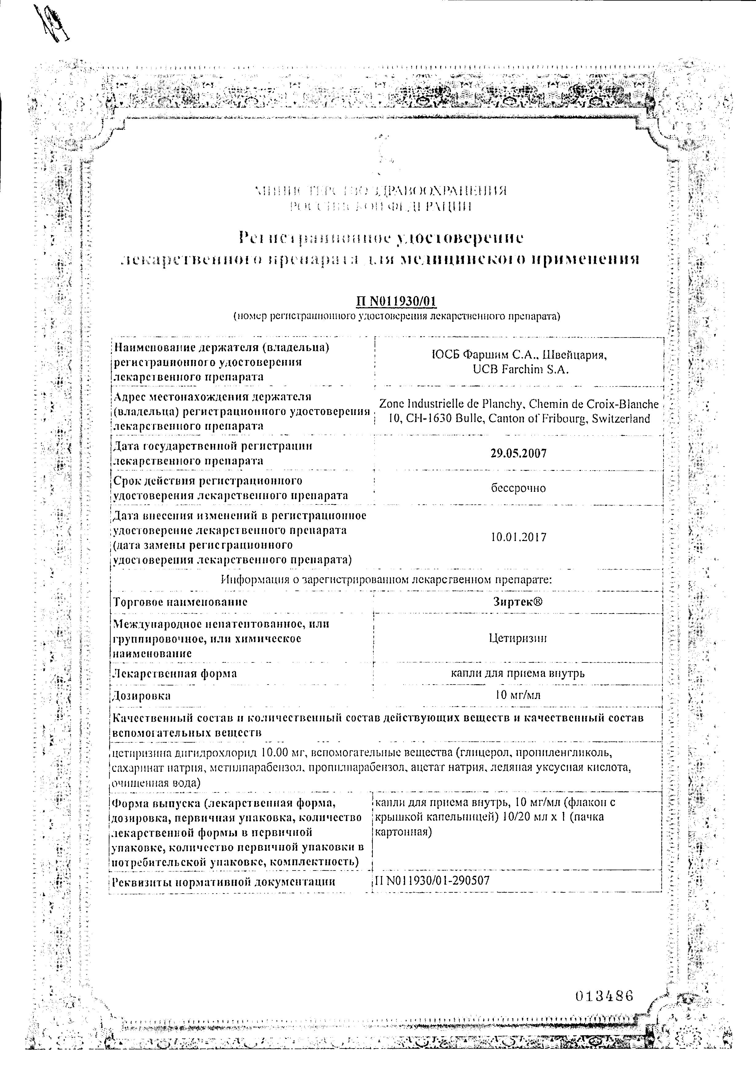 Зиртек сертификат