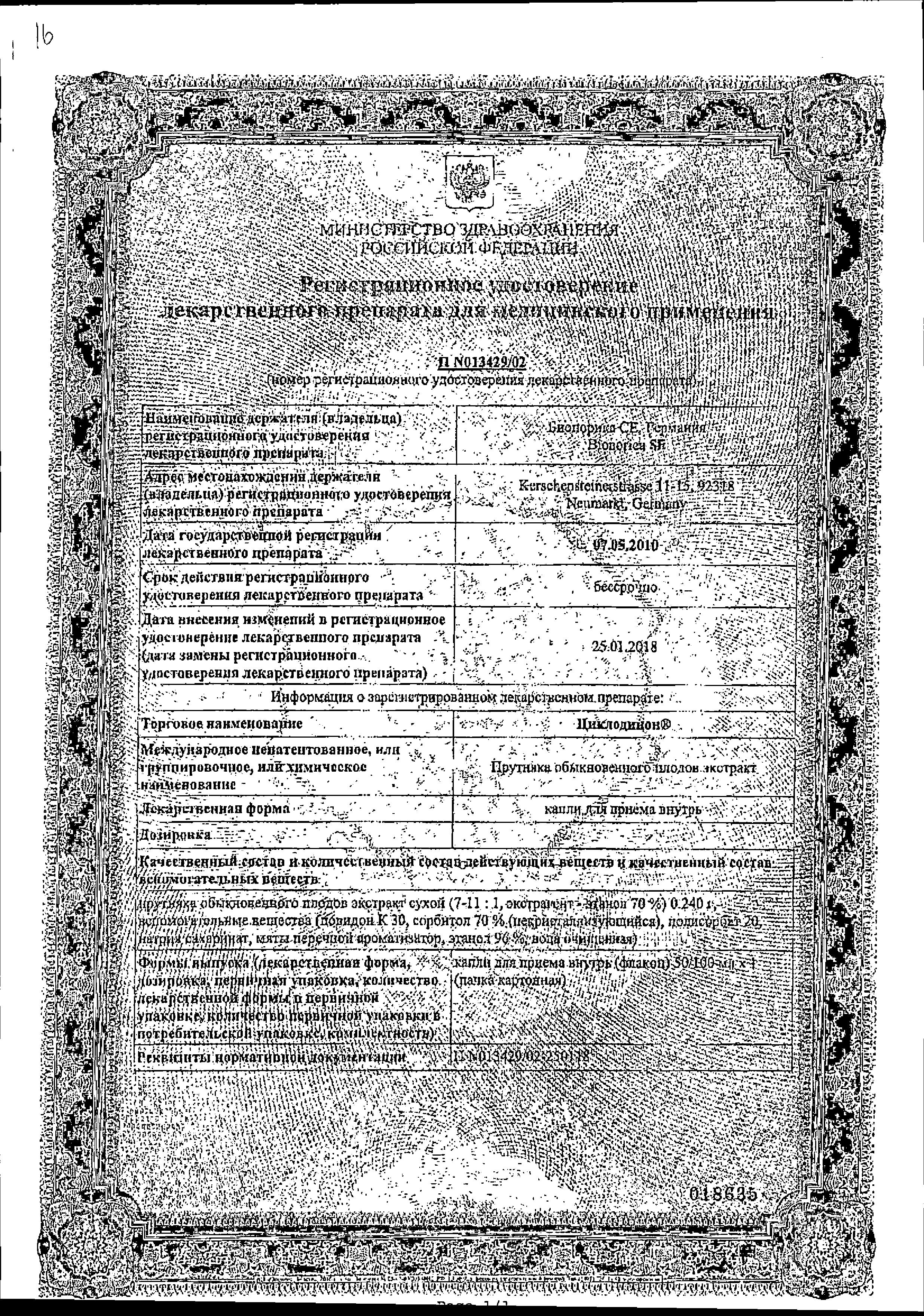 Циклодинон сертификат