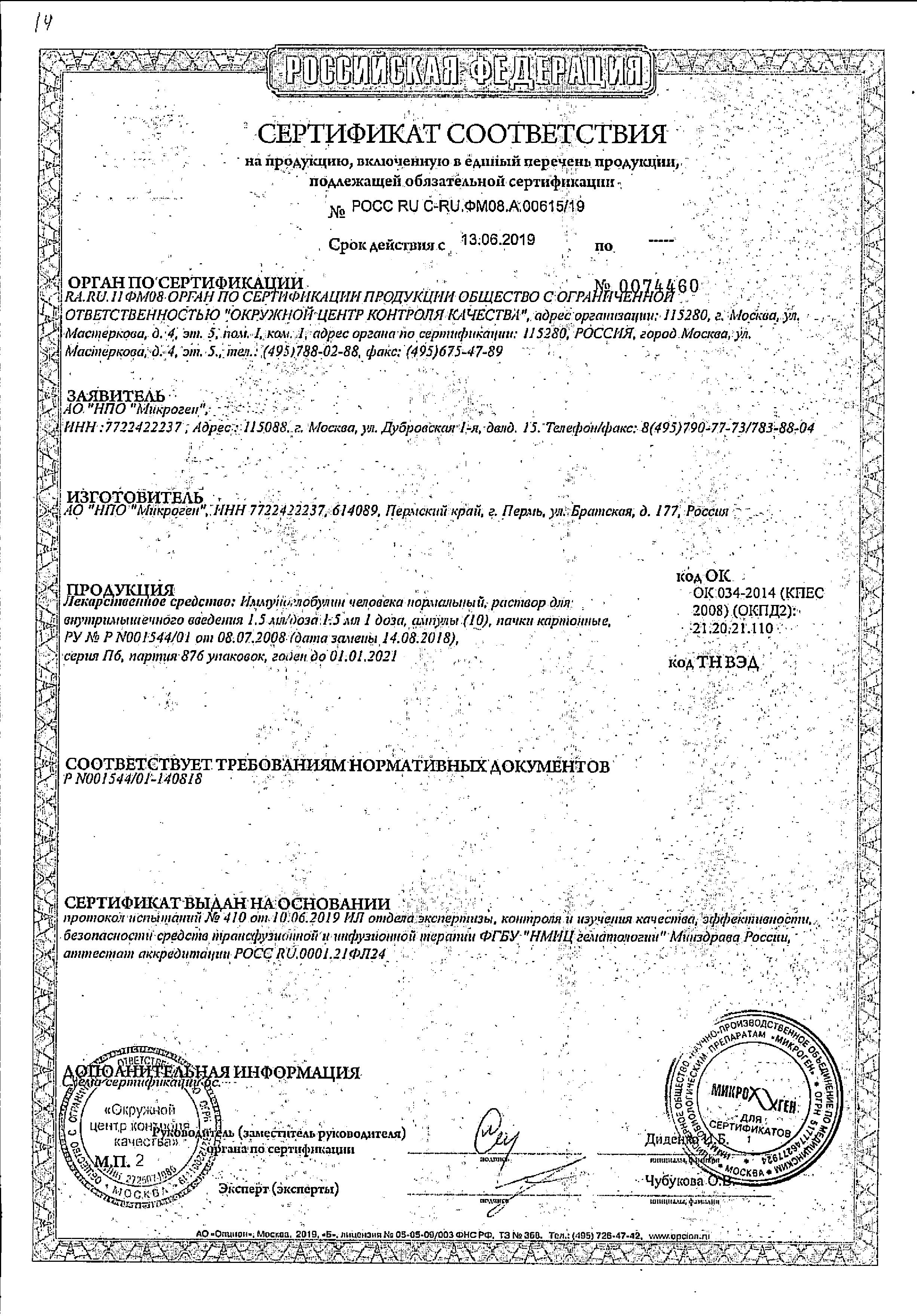 Иммуноглобулин человека нормальный сертификат
