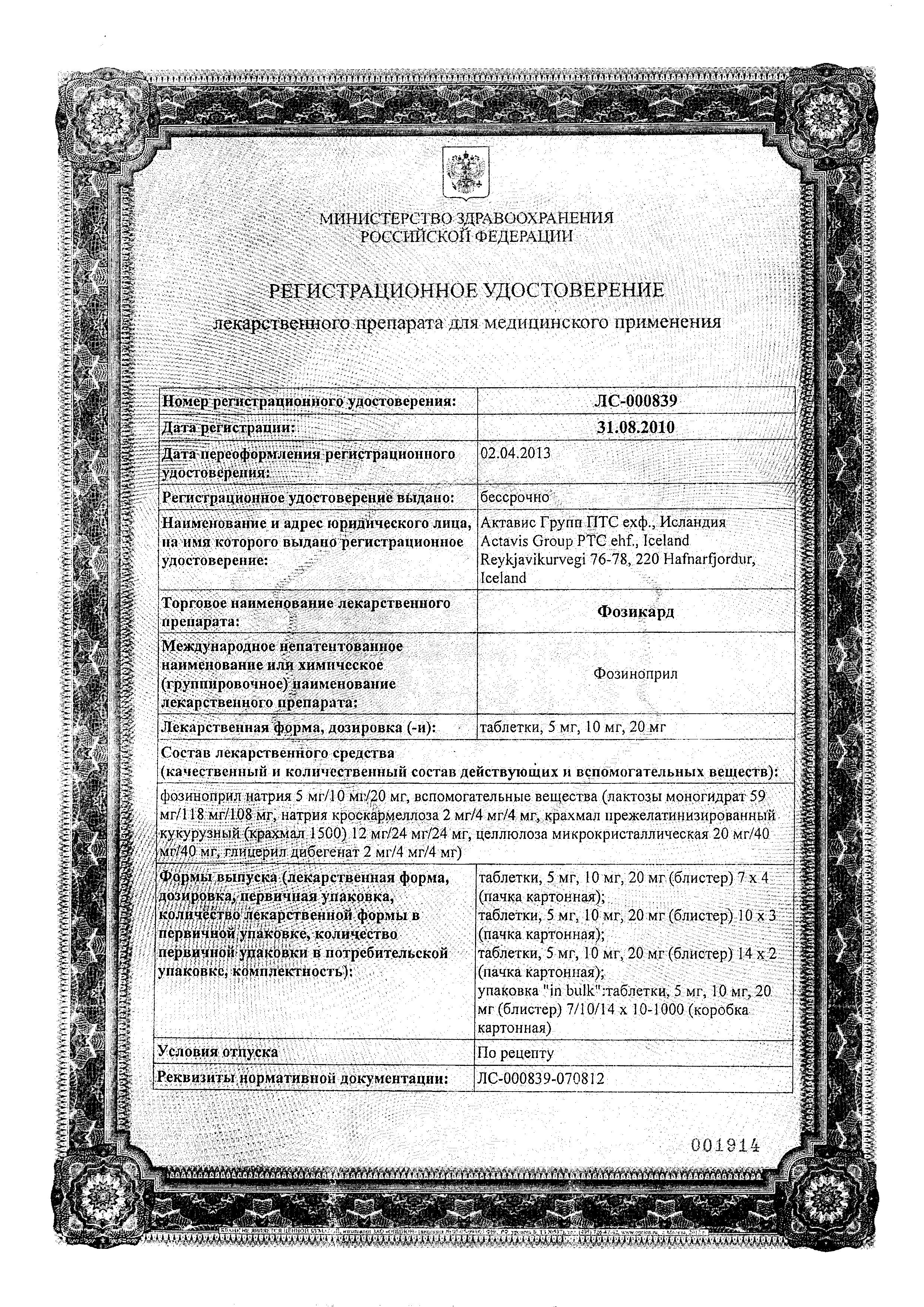 Фозикард сертификат