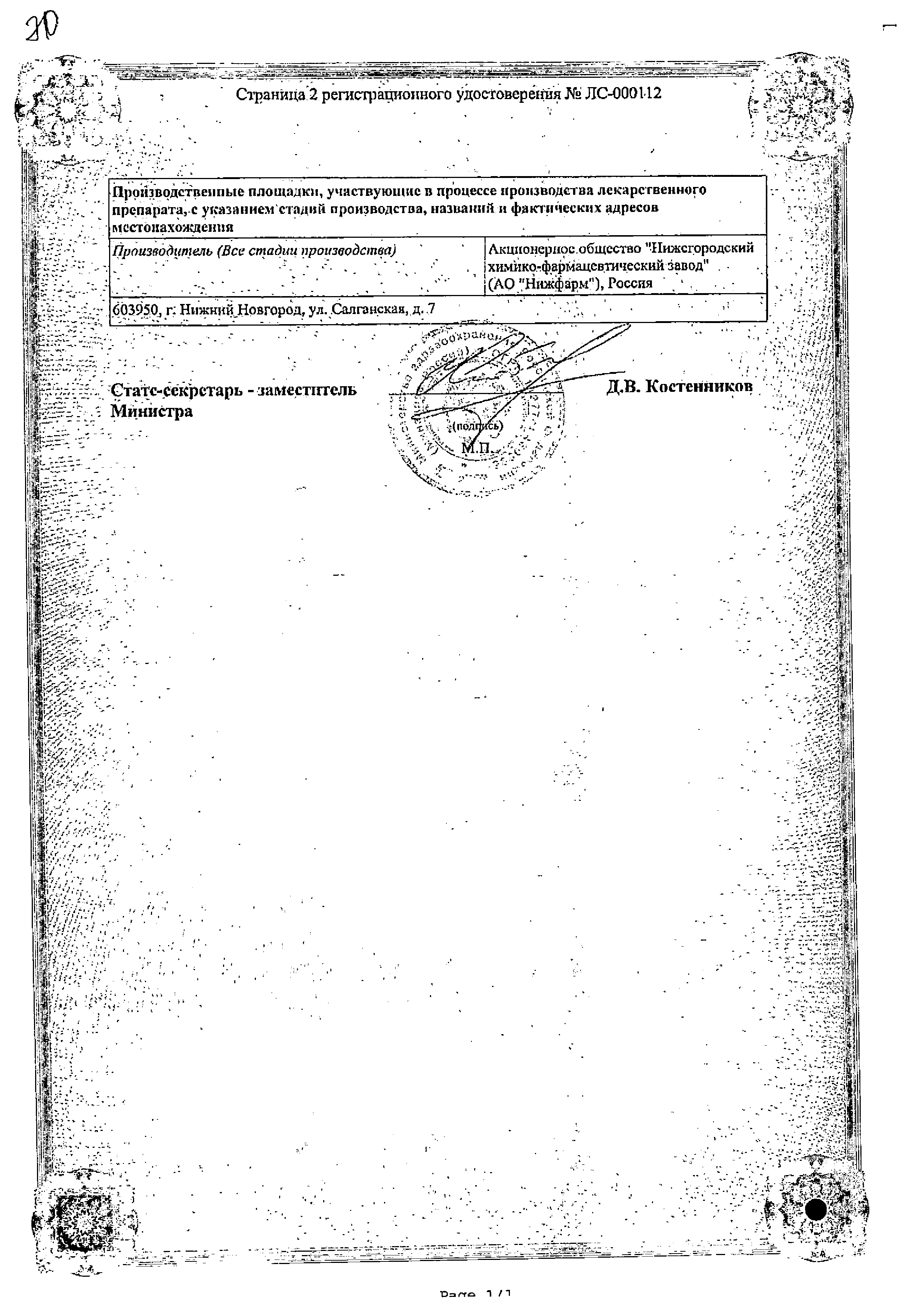Тромблесс сертификат