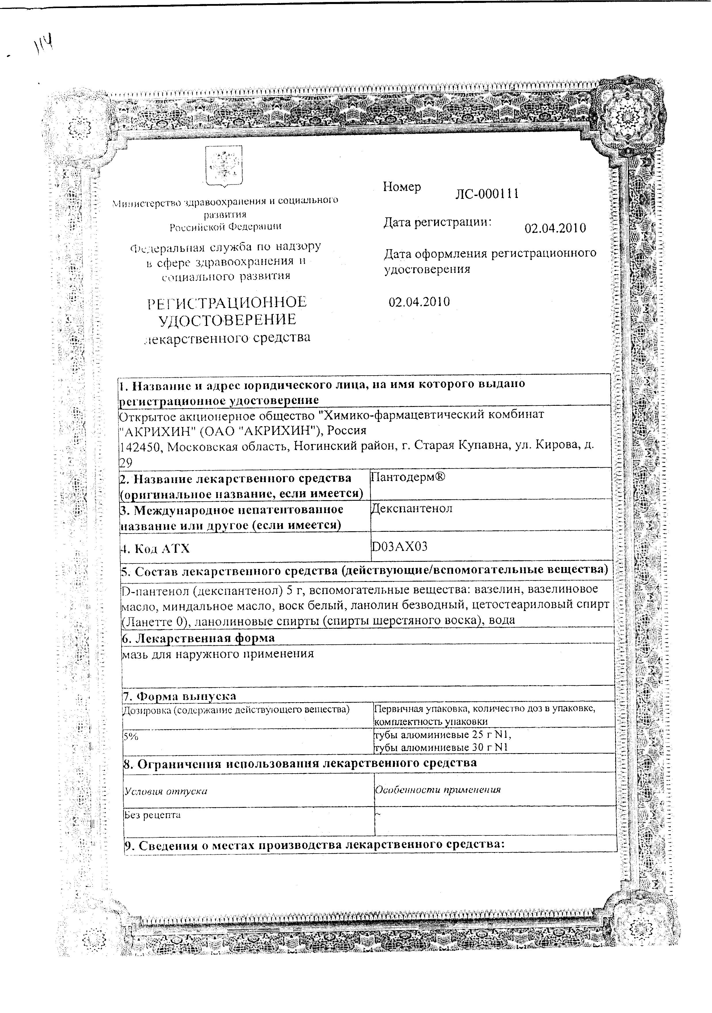 Пантодерм сертификат