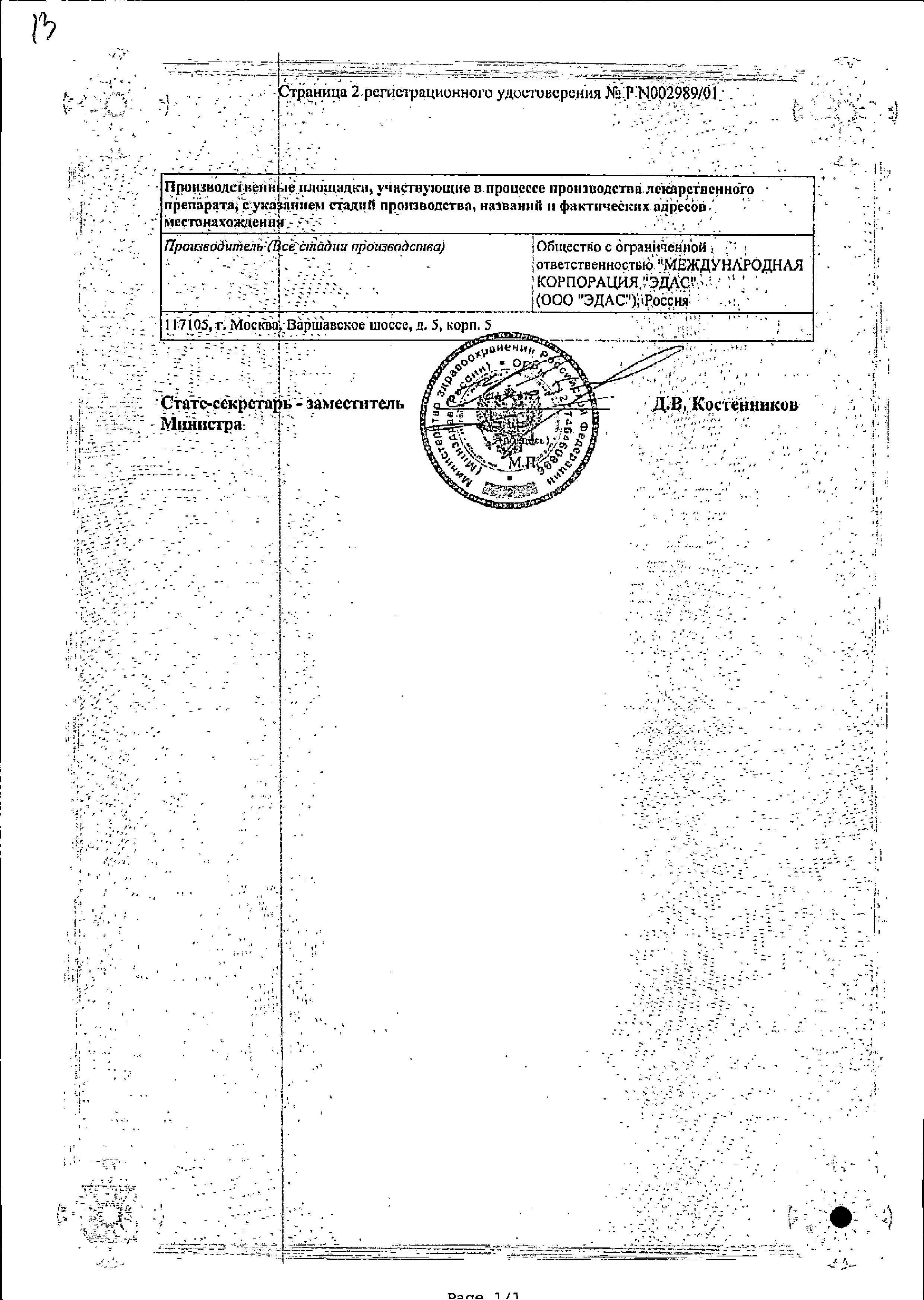Эдас-111