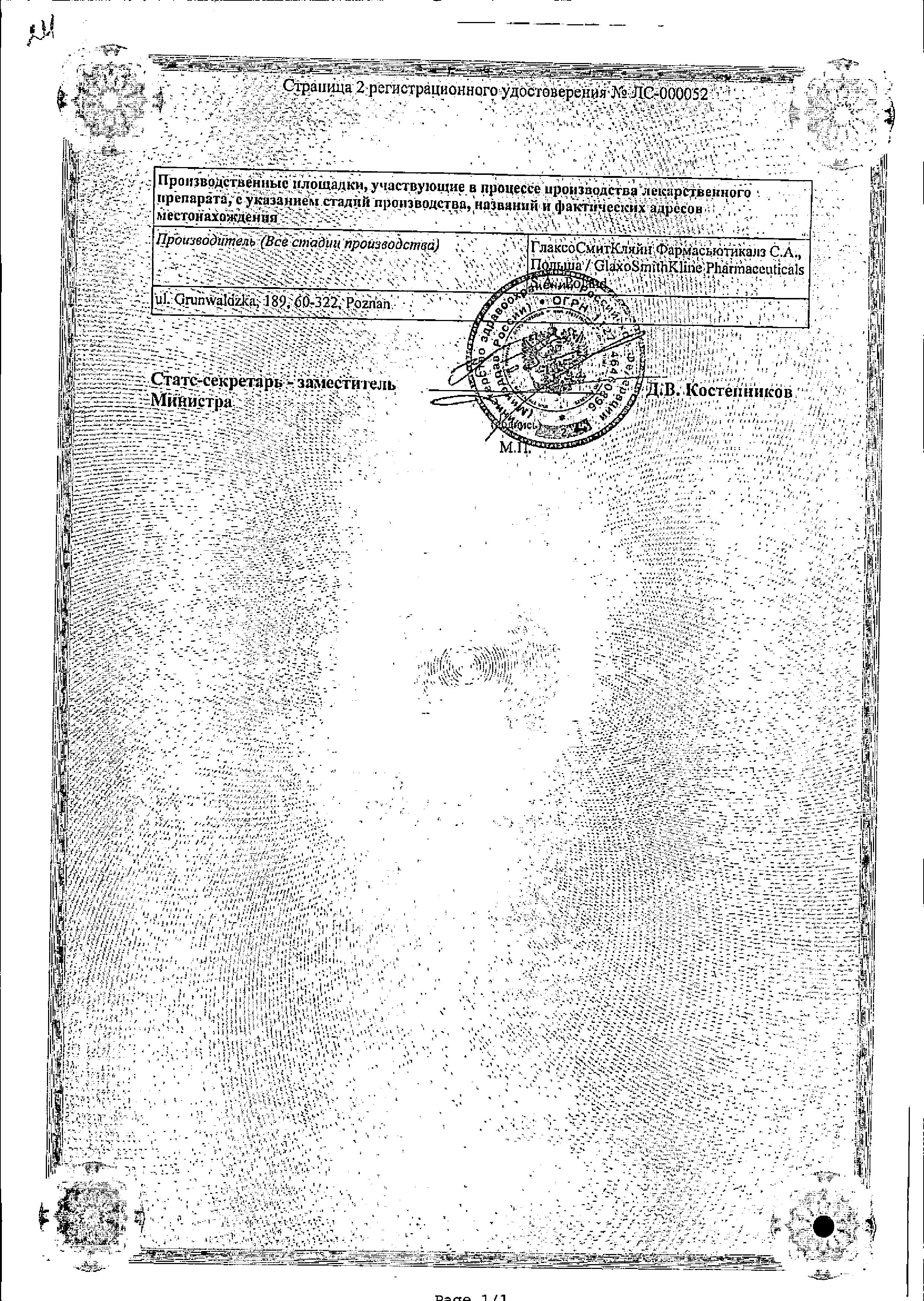Аводарт