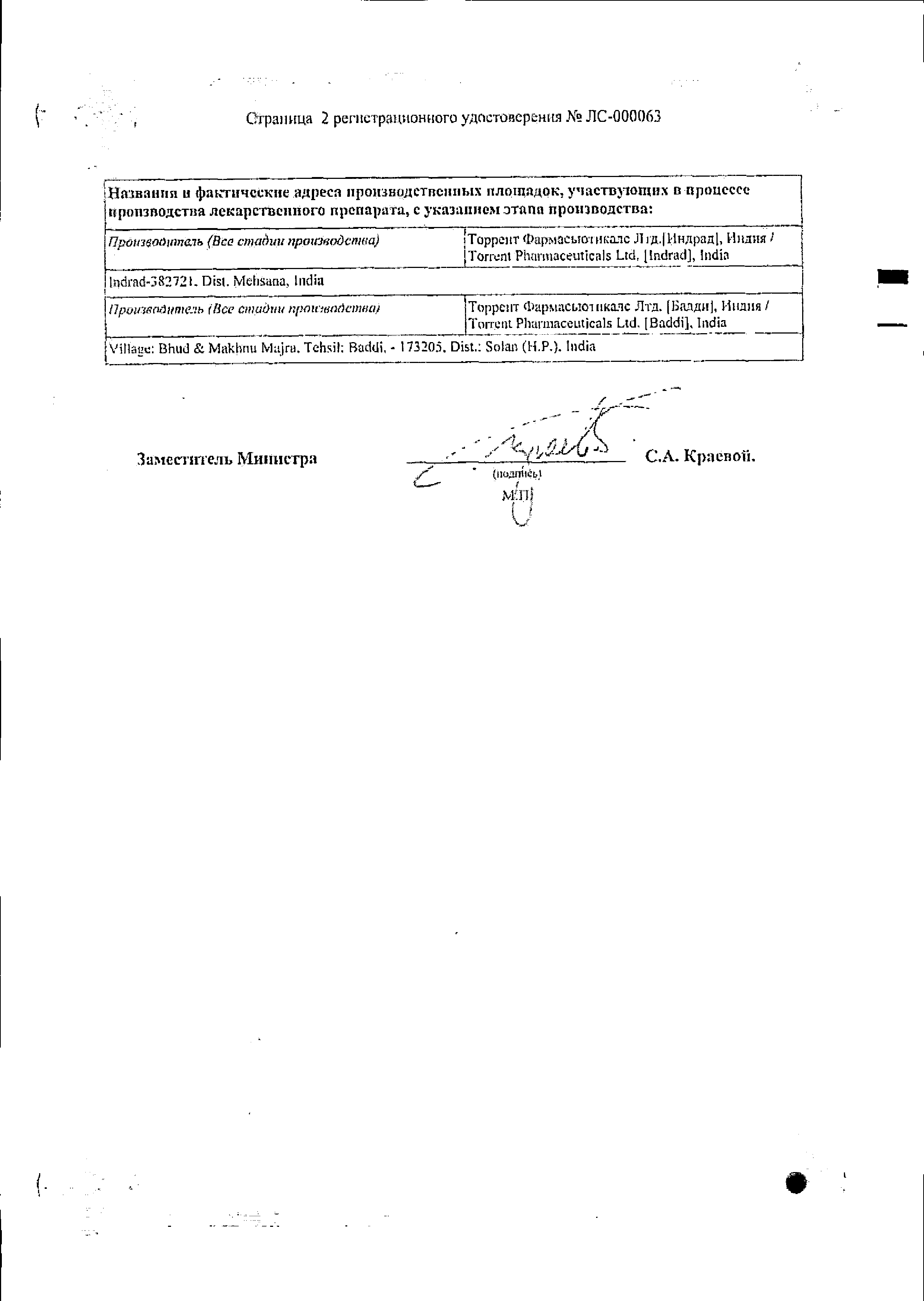 Серената сертификат
