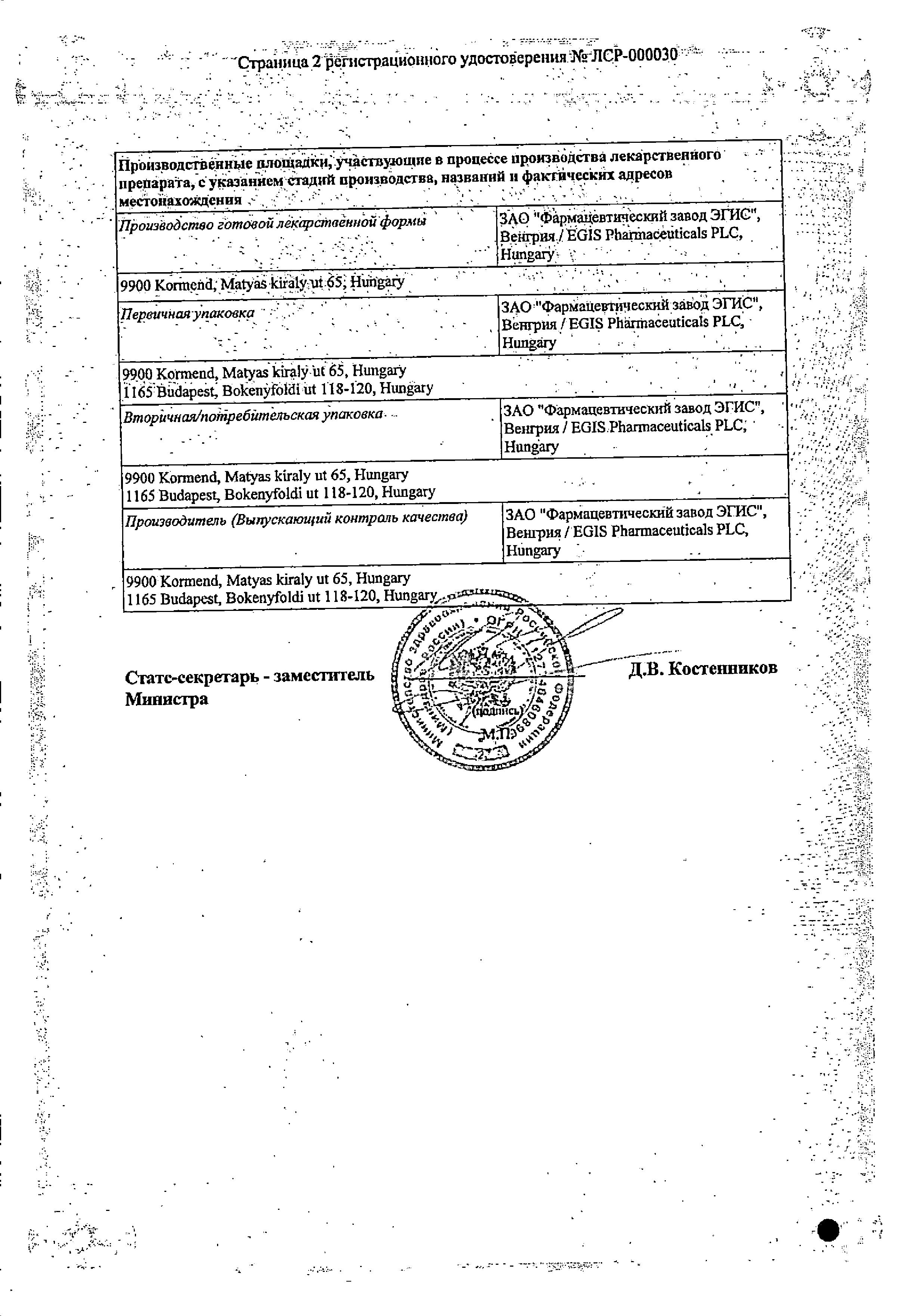 Велаксин сертификат