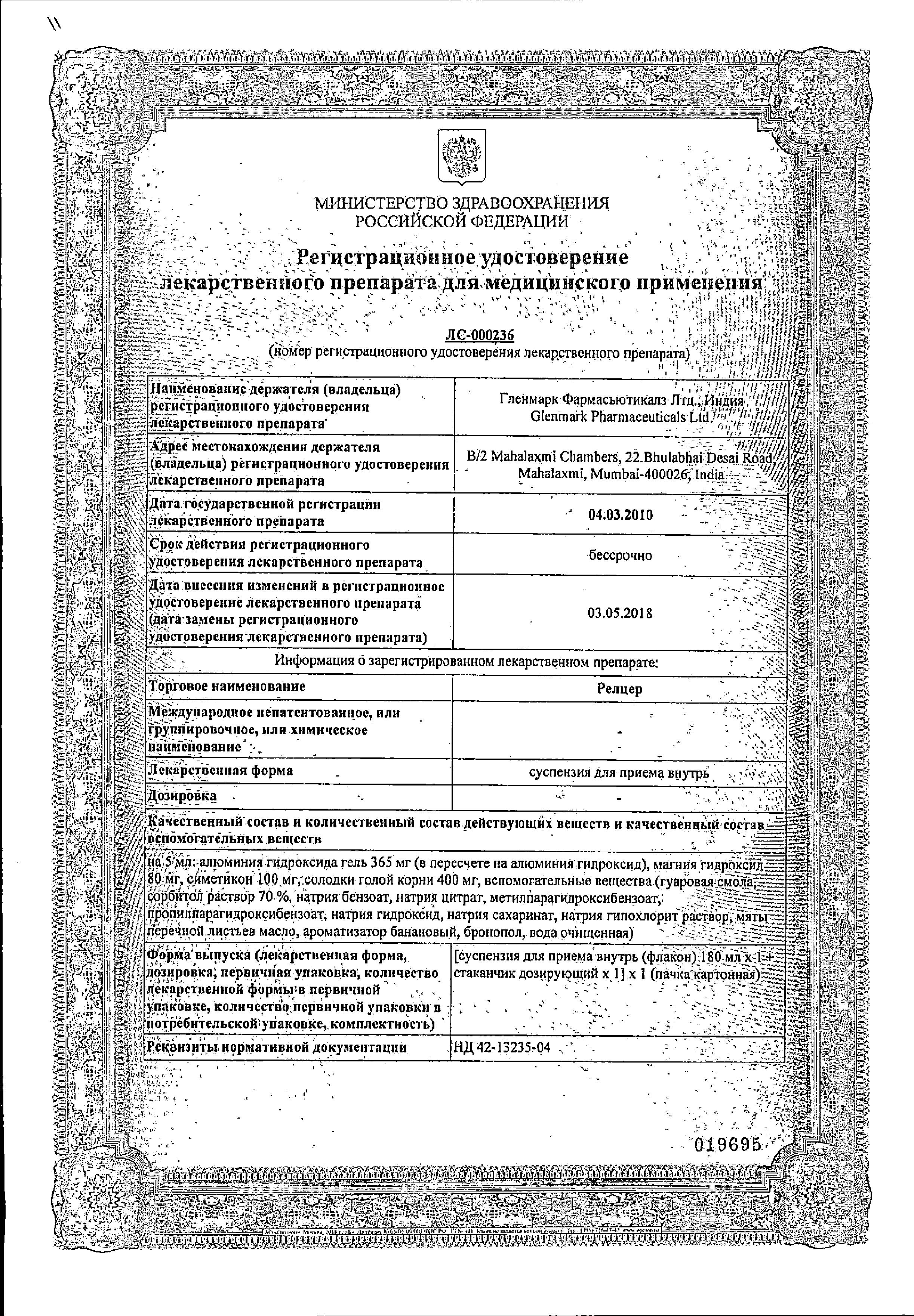 Релцер сертификат