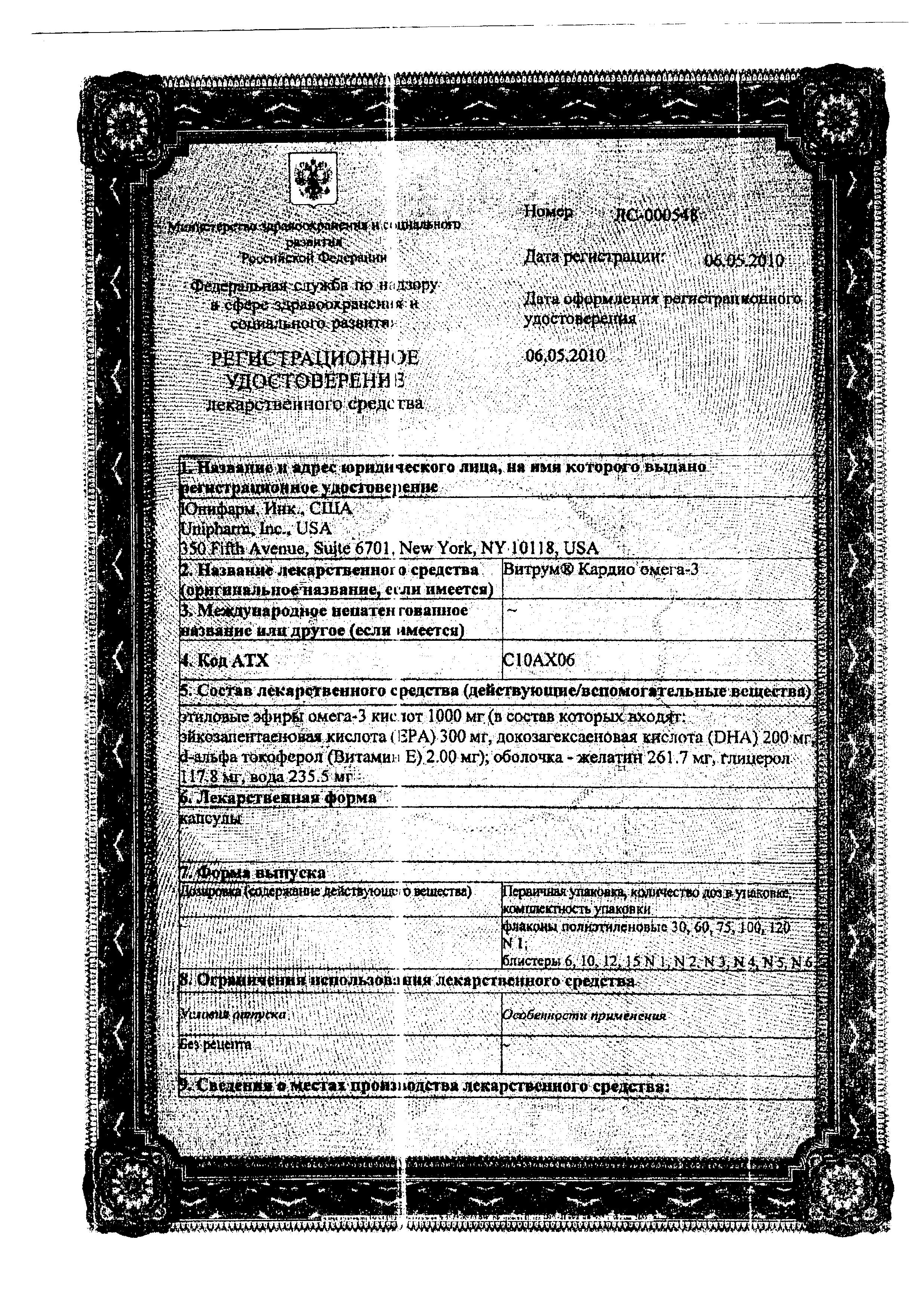 Витрум кардио Омега-3 сертификат