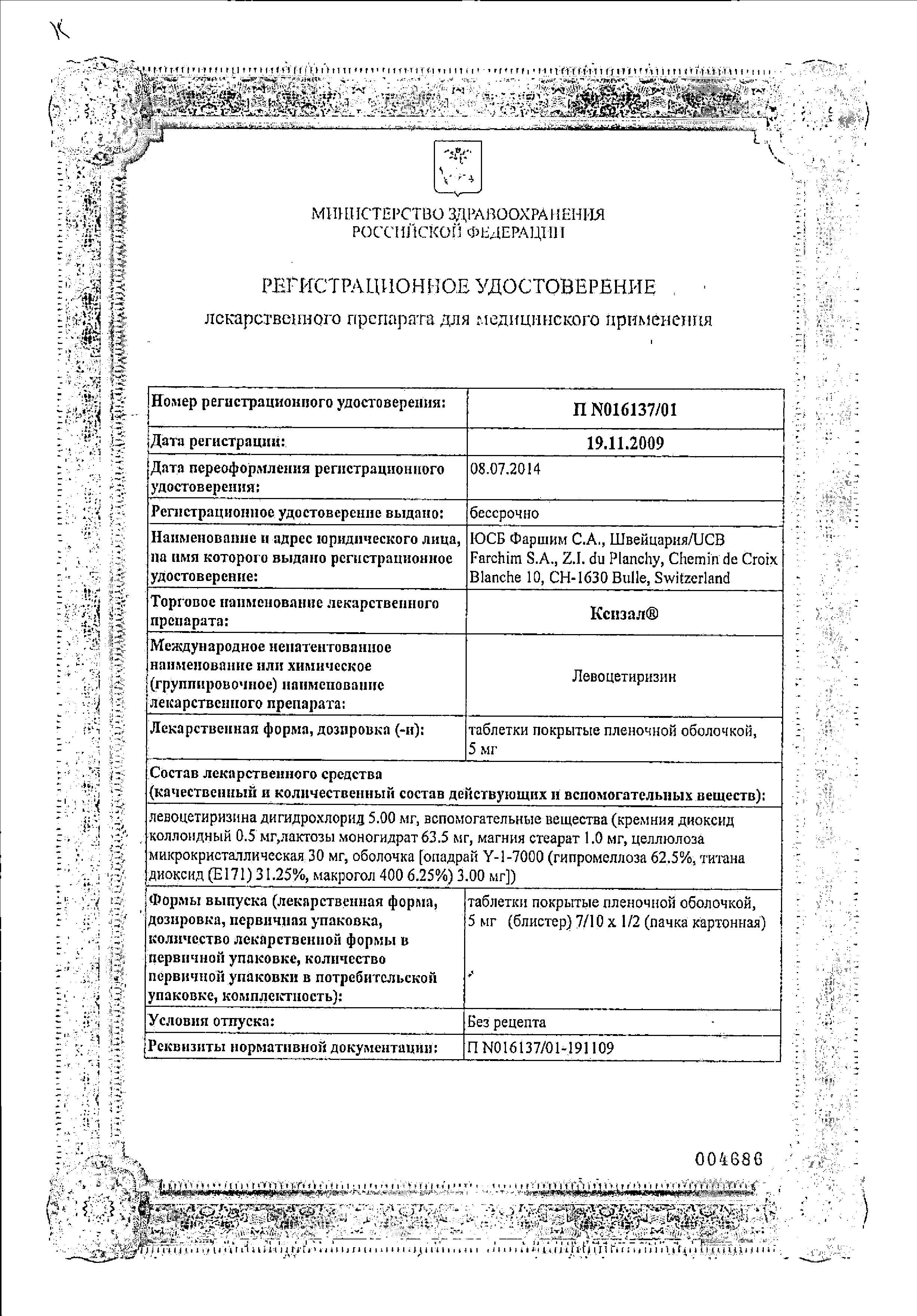Ксизал сертификат