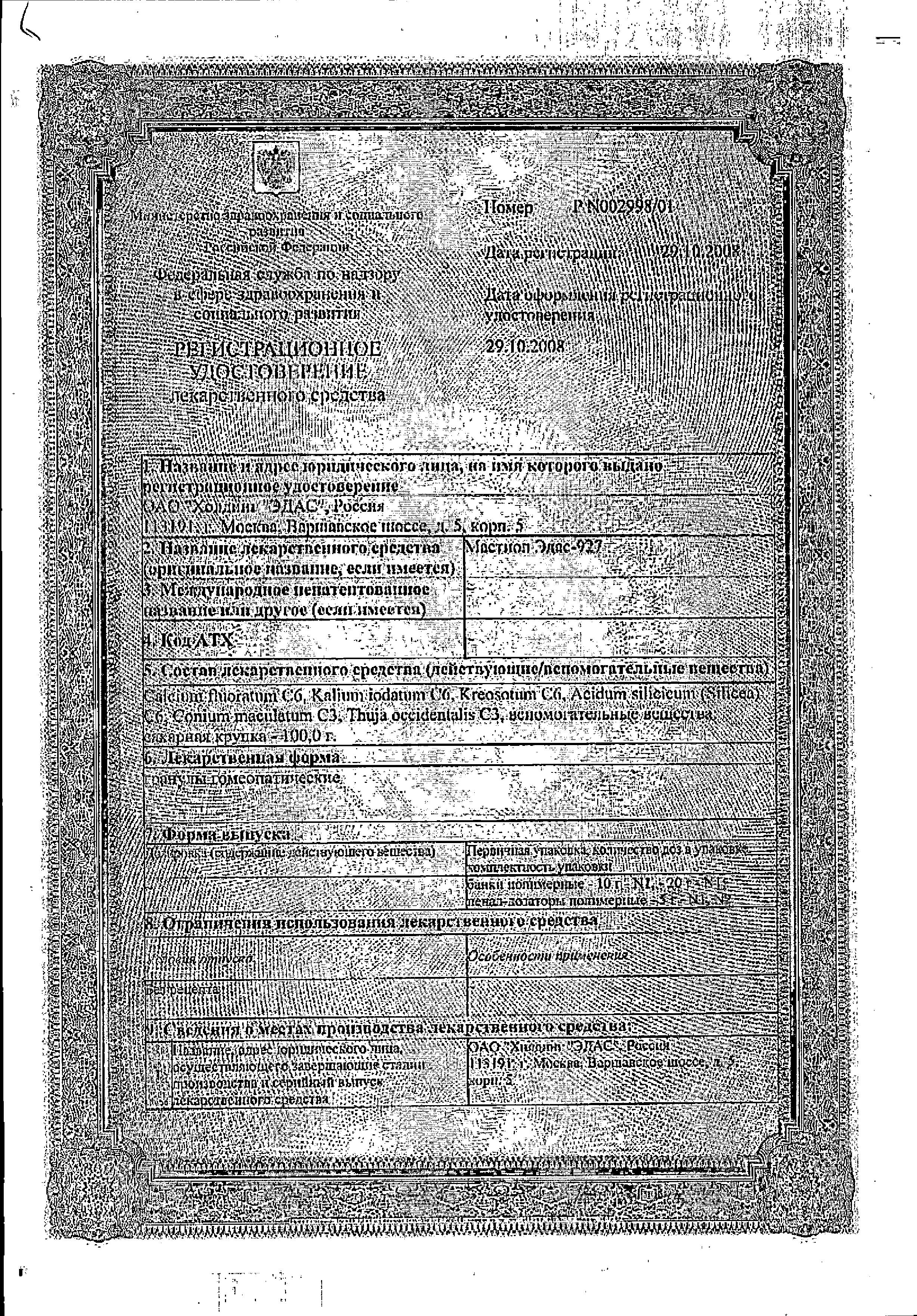 Эдас-927 Мастиол сертификат