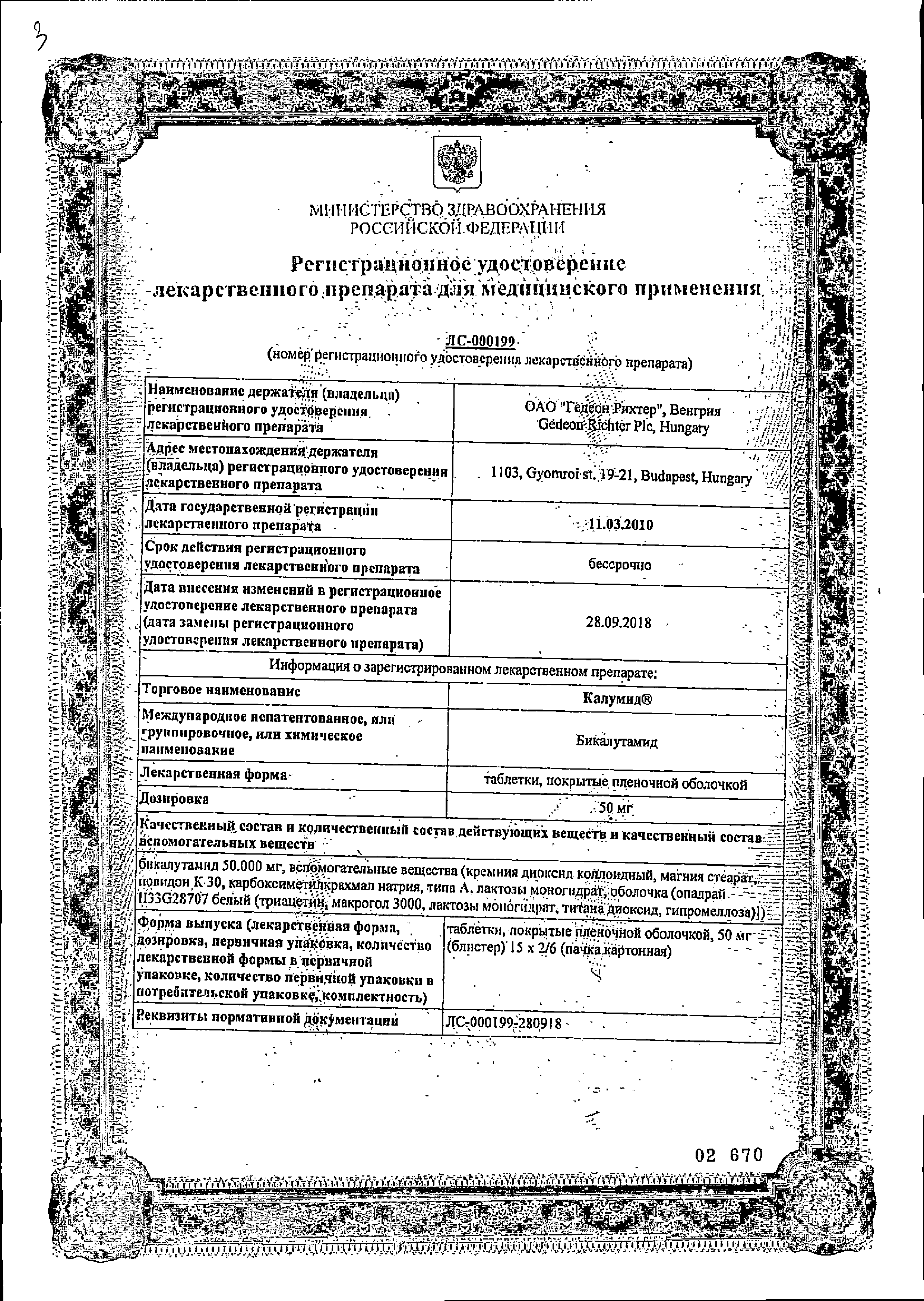 Калумид сертификат