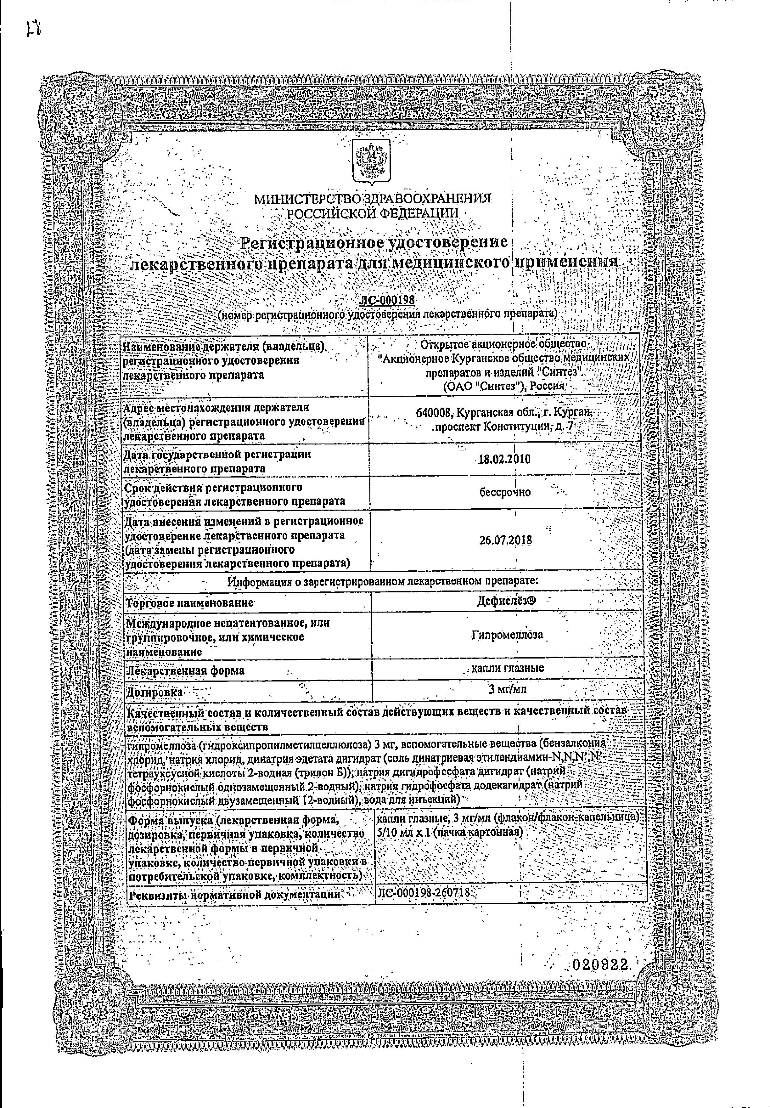 Дефислёз сертификат