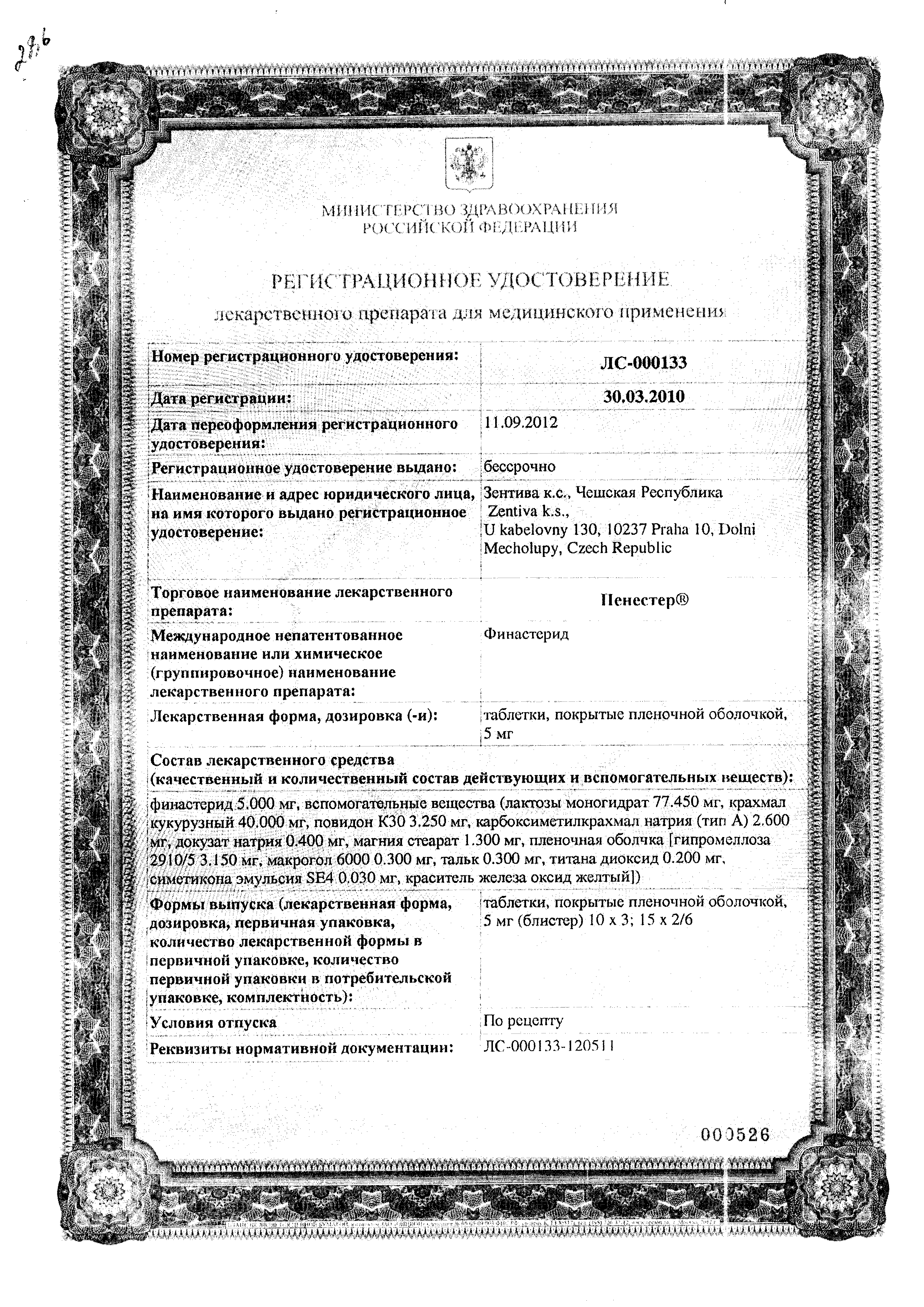 Пенестер сертификат