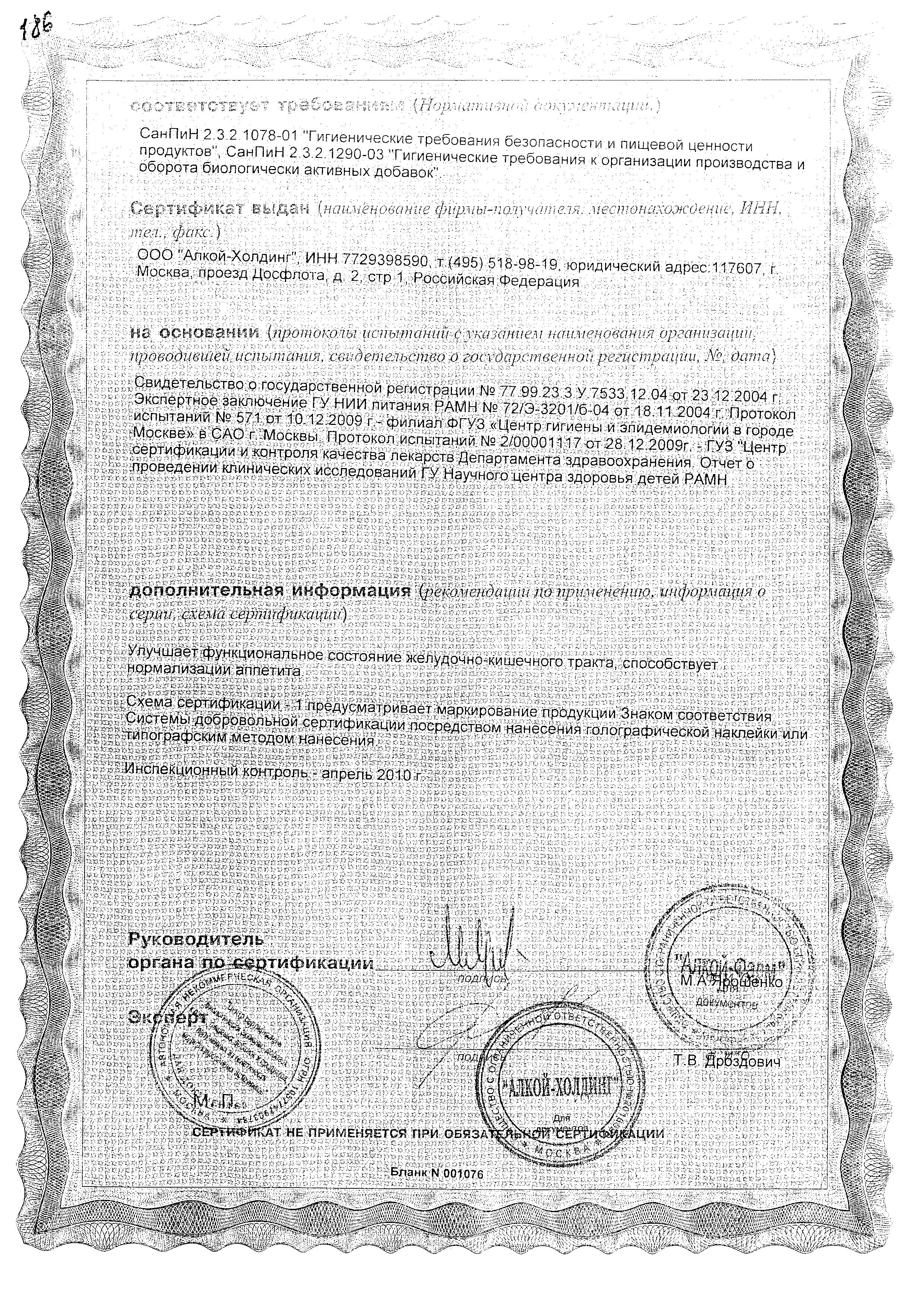 Слоненок Ням Сироп сертификат
