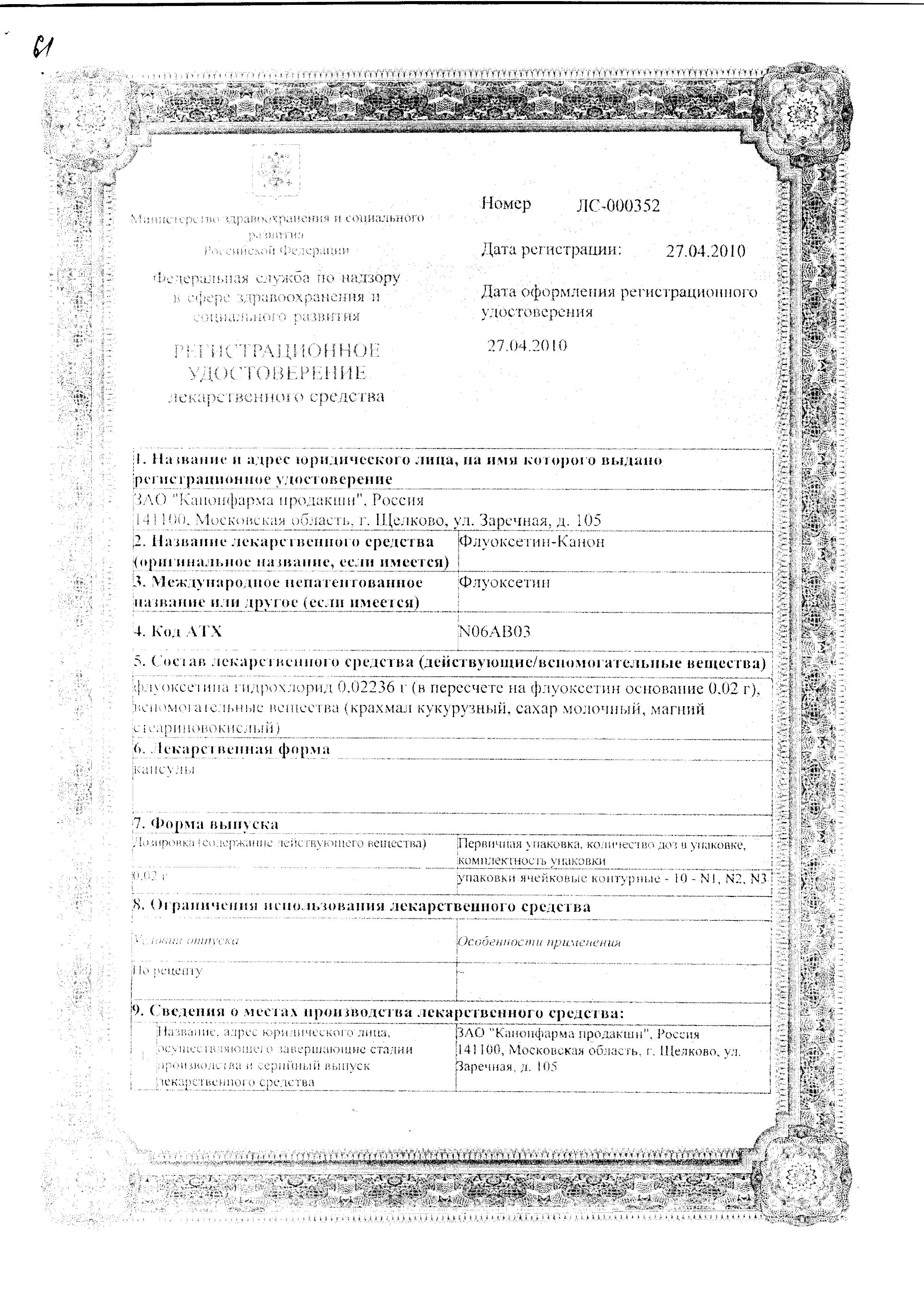 Флуоксетин-Канон сертификат