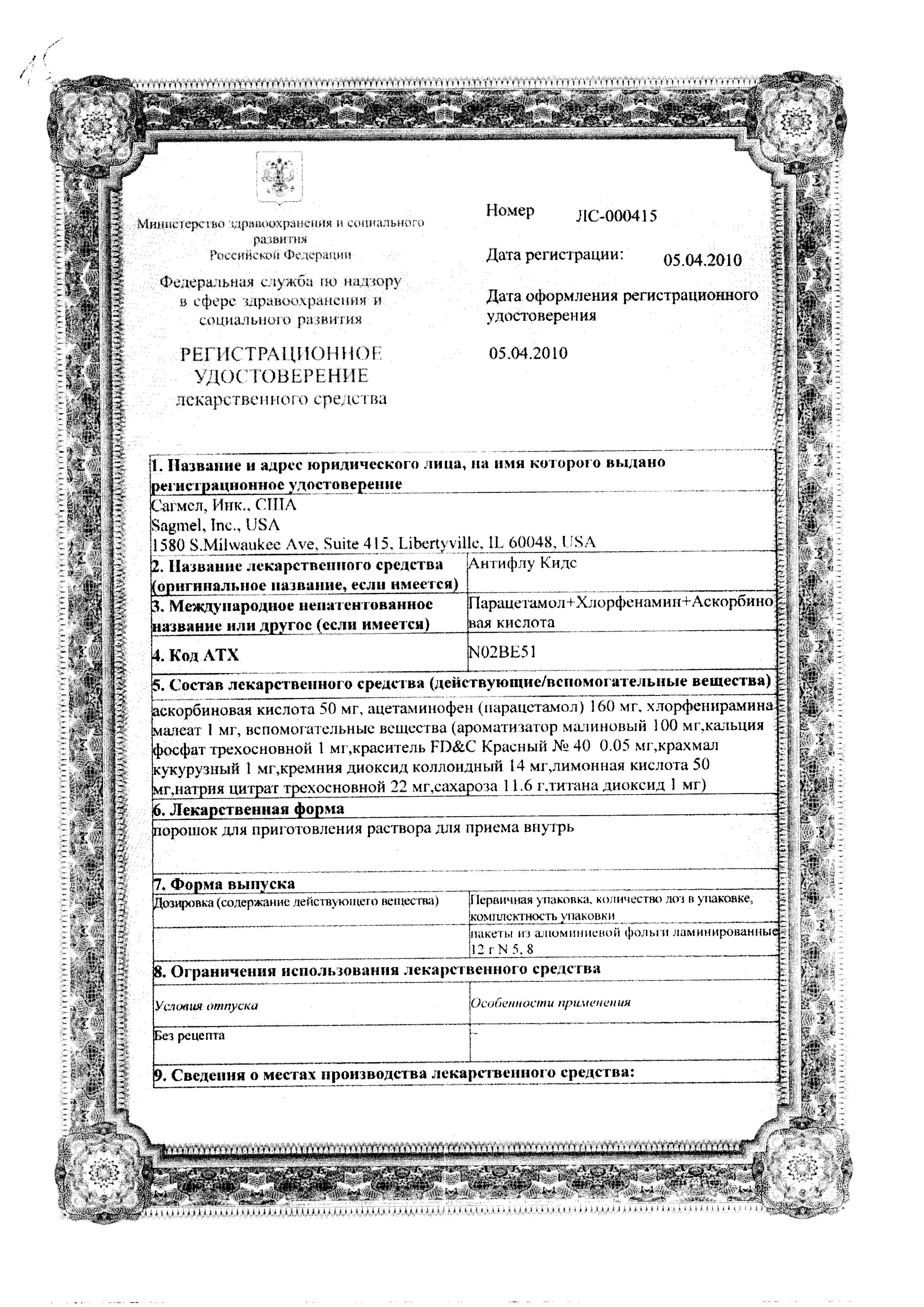 АнтиФлу Кидс сертификат