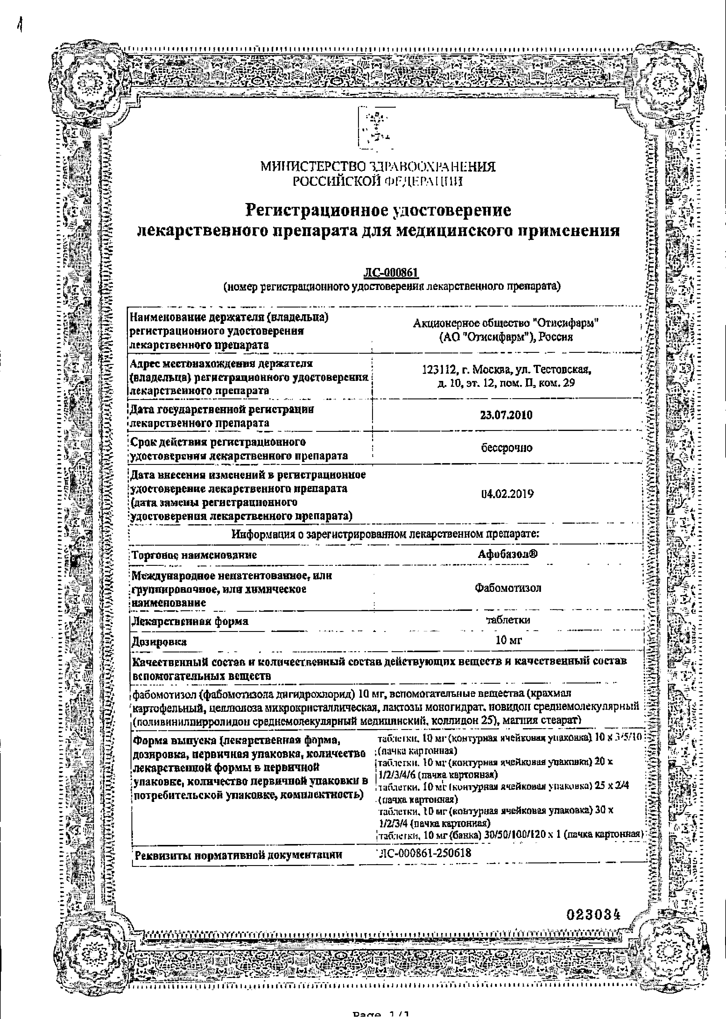 Афобазол сертификат