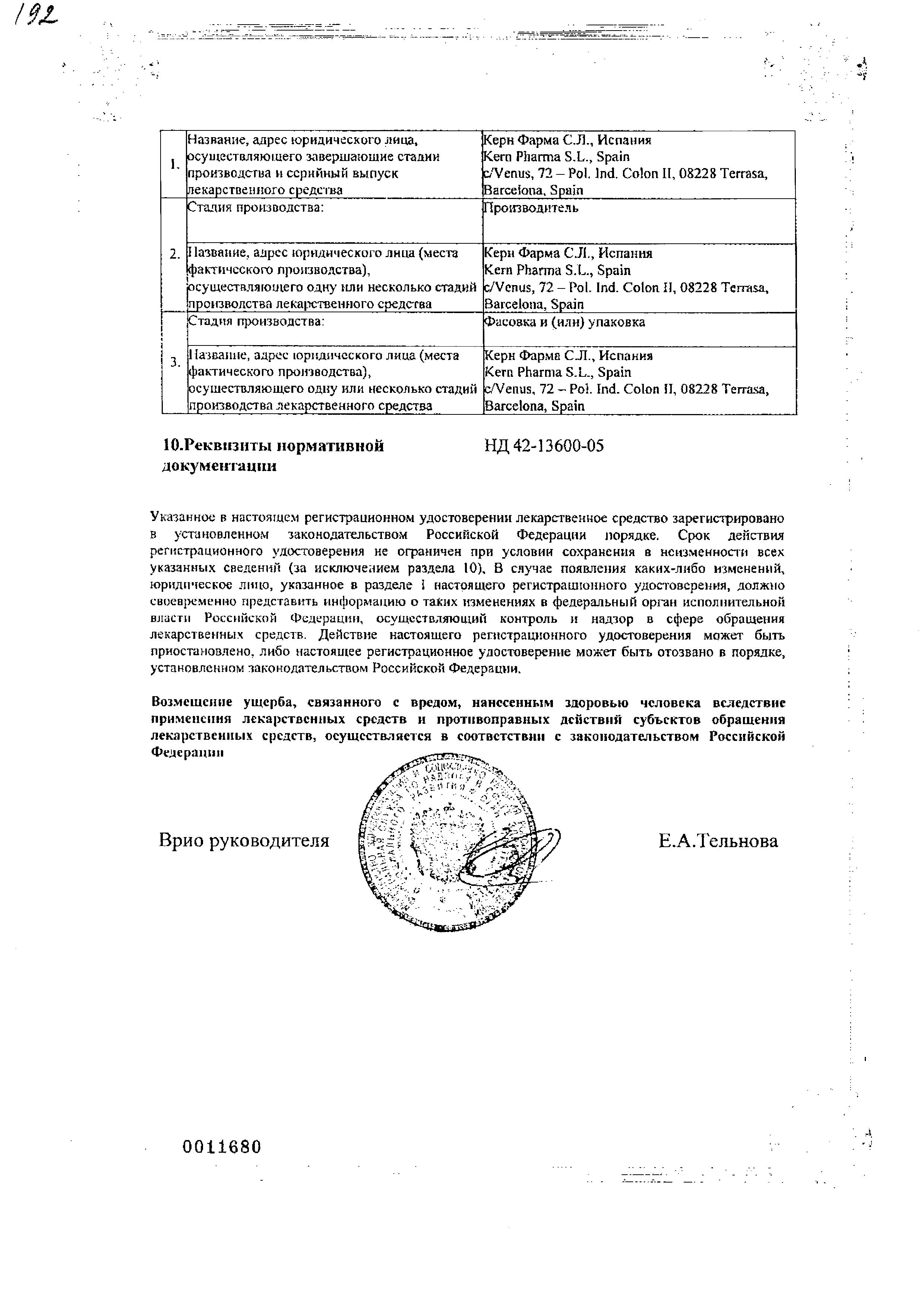 Аспирин Комплекс сертификат