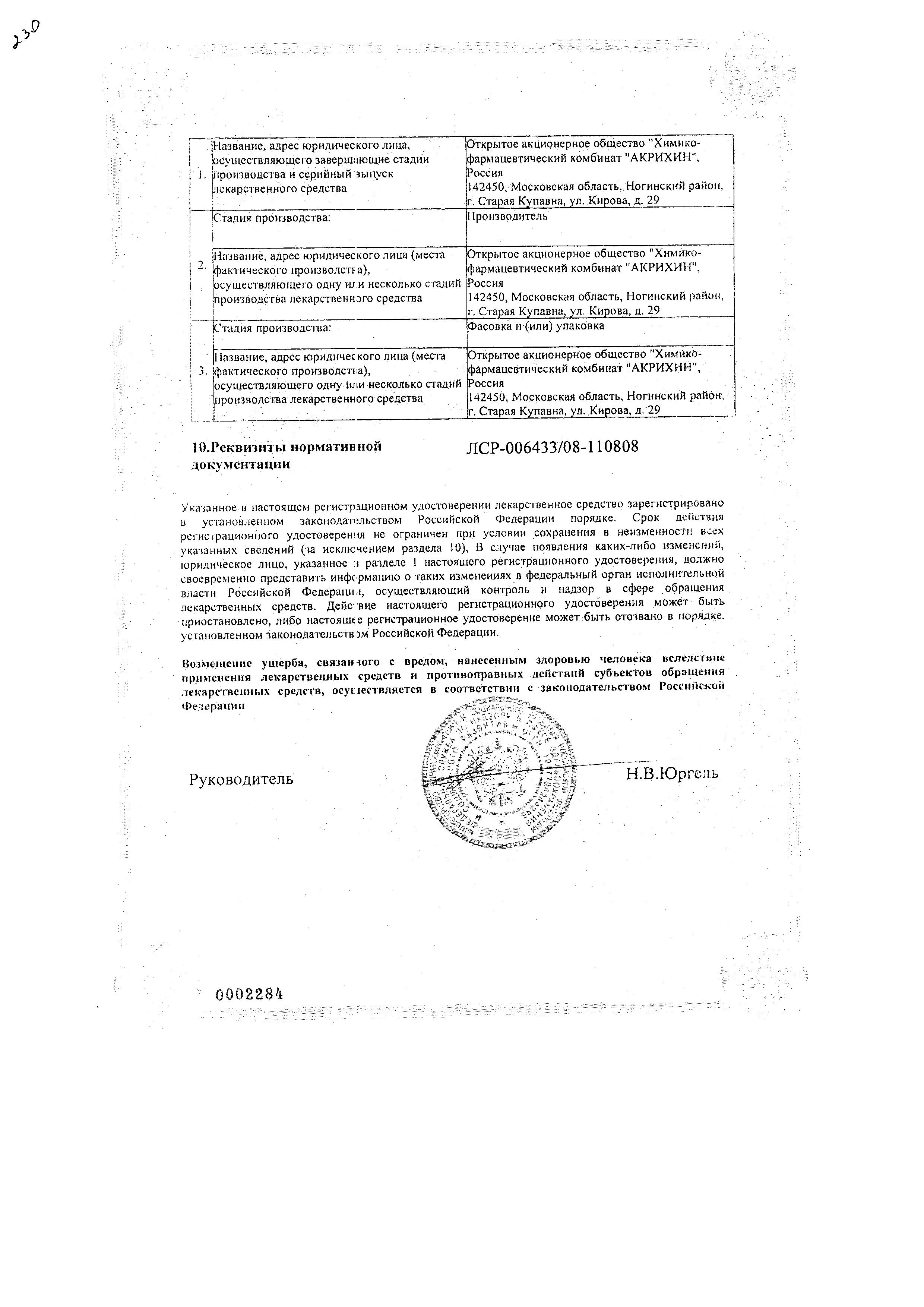 Акридерм Гента сертификат