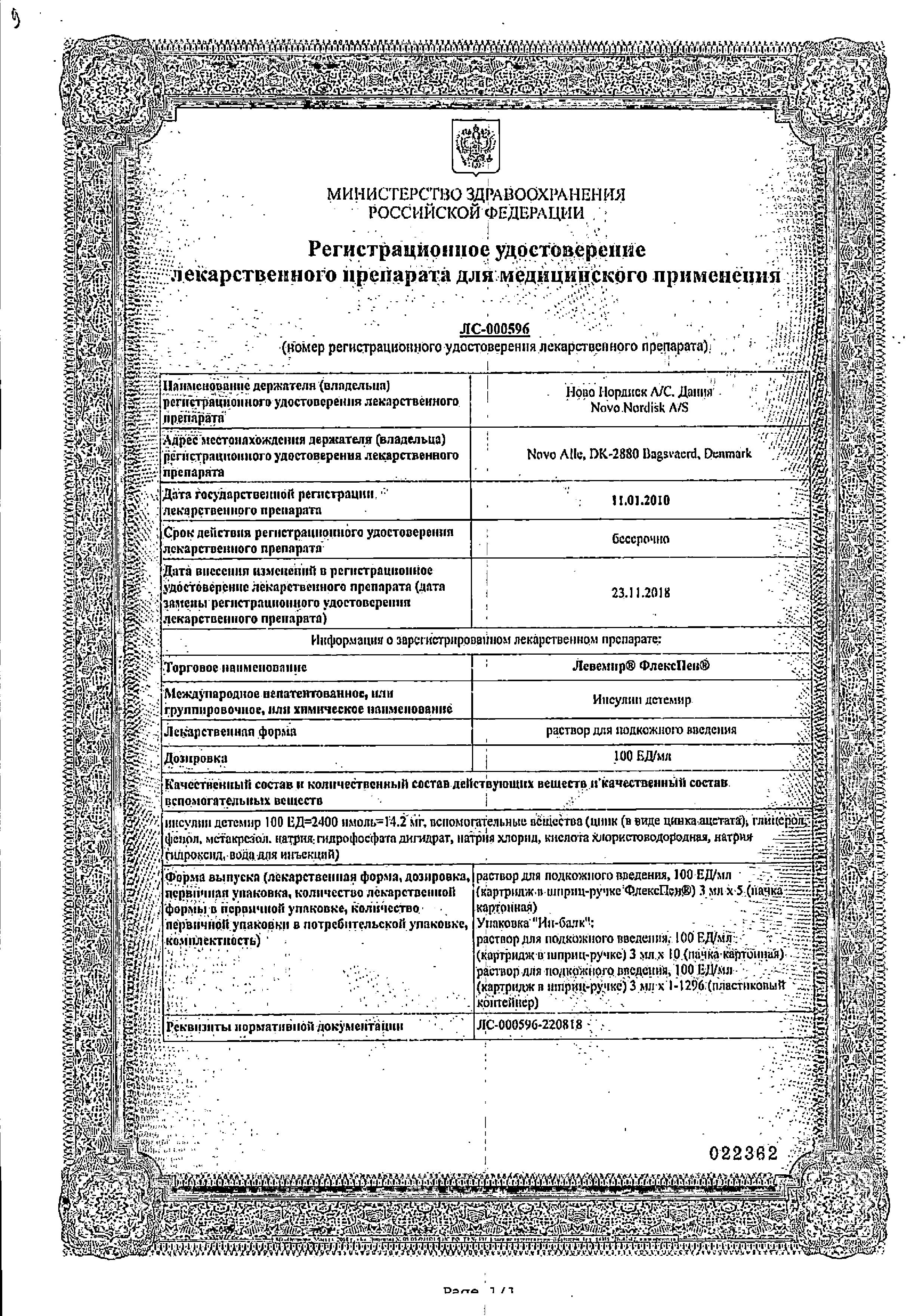Левемир ФлексПен сертификат
