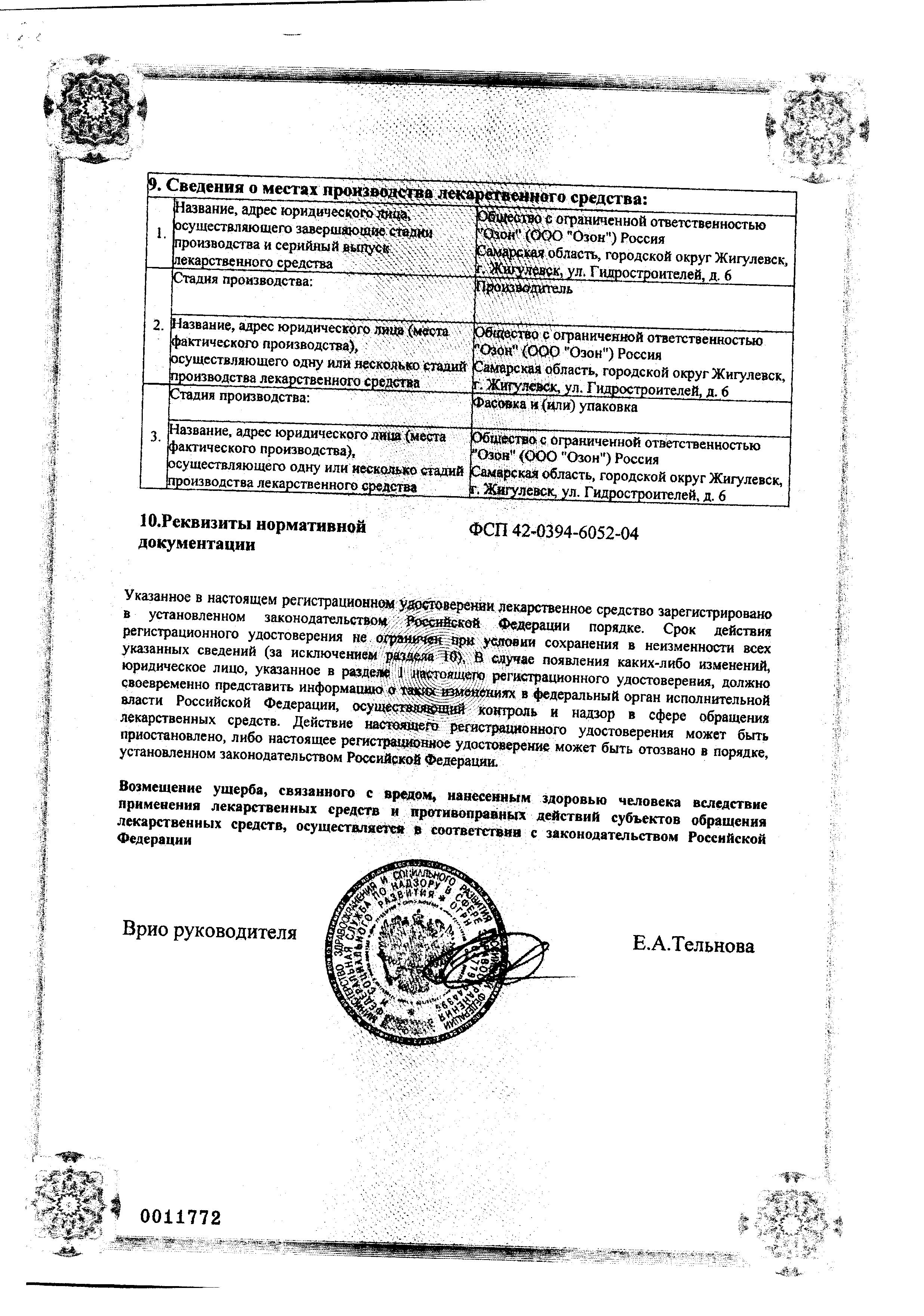 Овенкор сертификат
