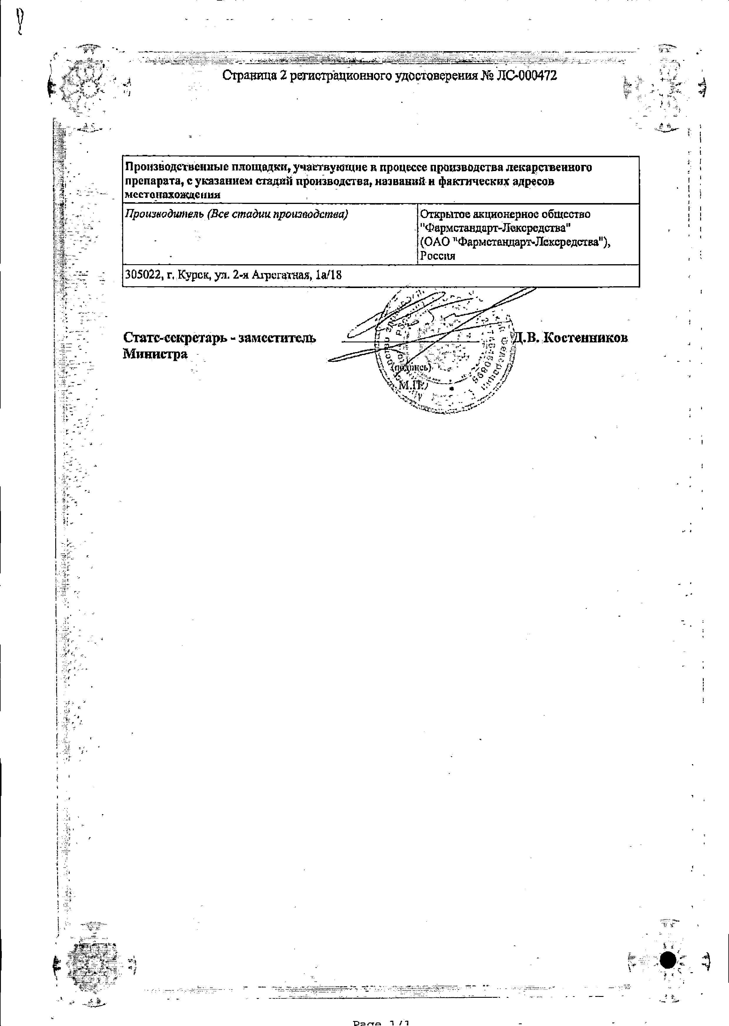 Неосмектин сертификат
