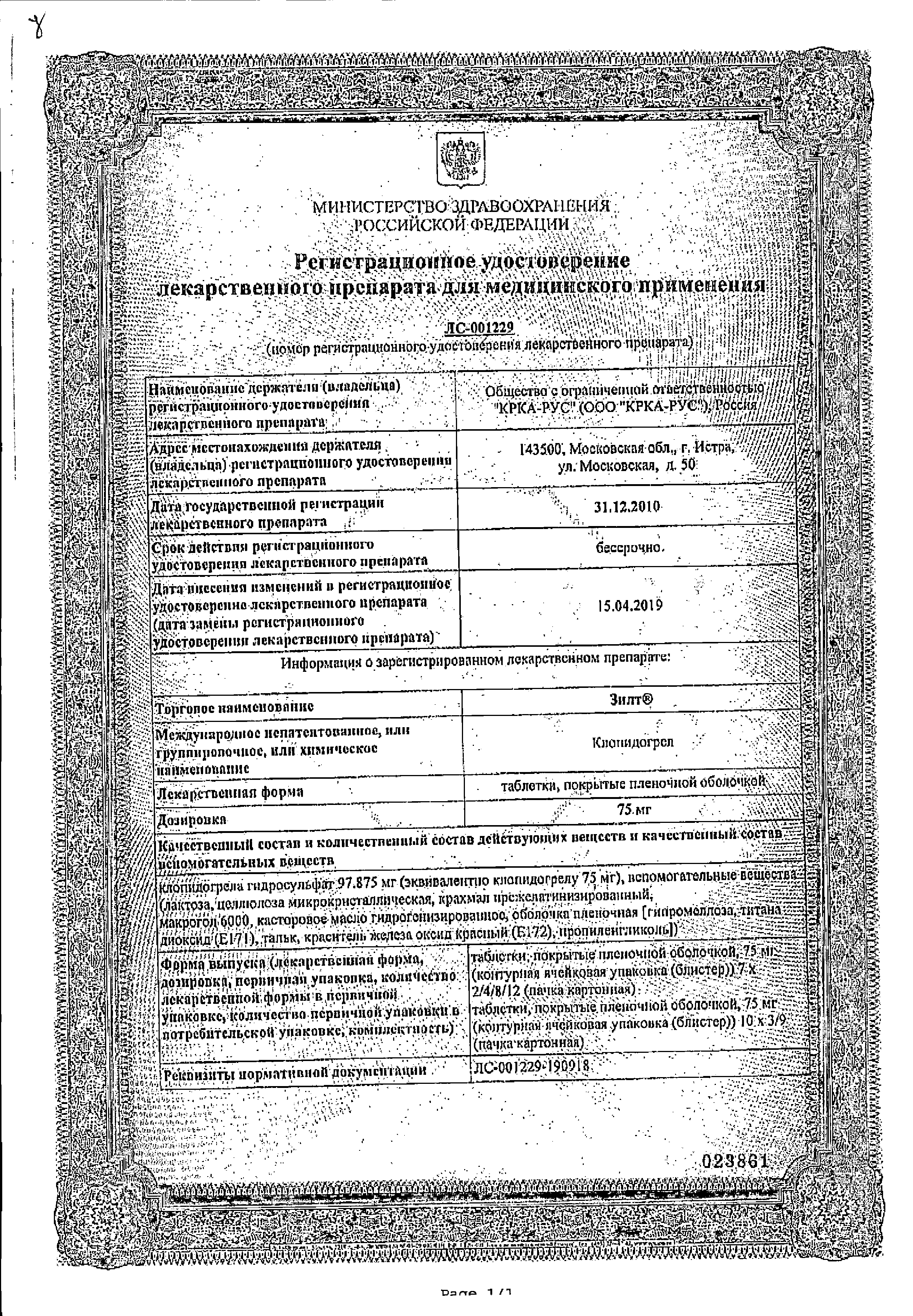 Зилт сертификат