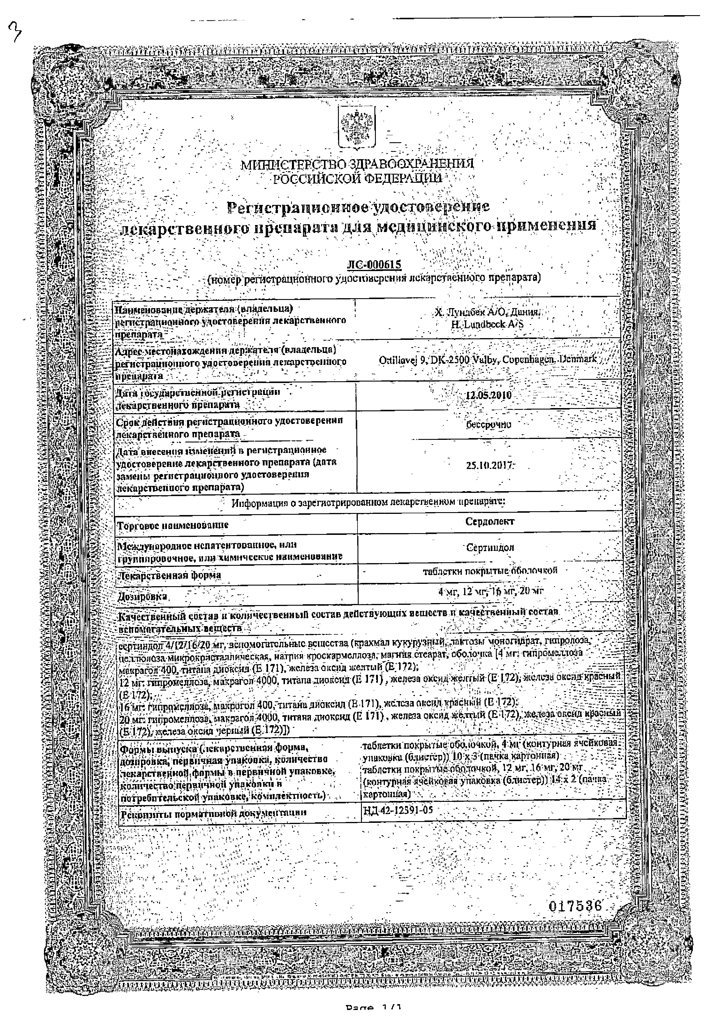 Сердолект сертификат