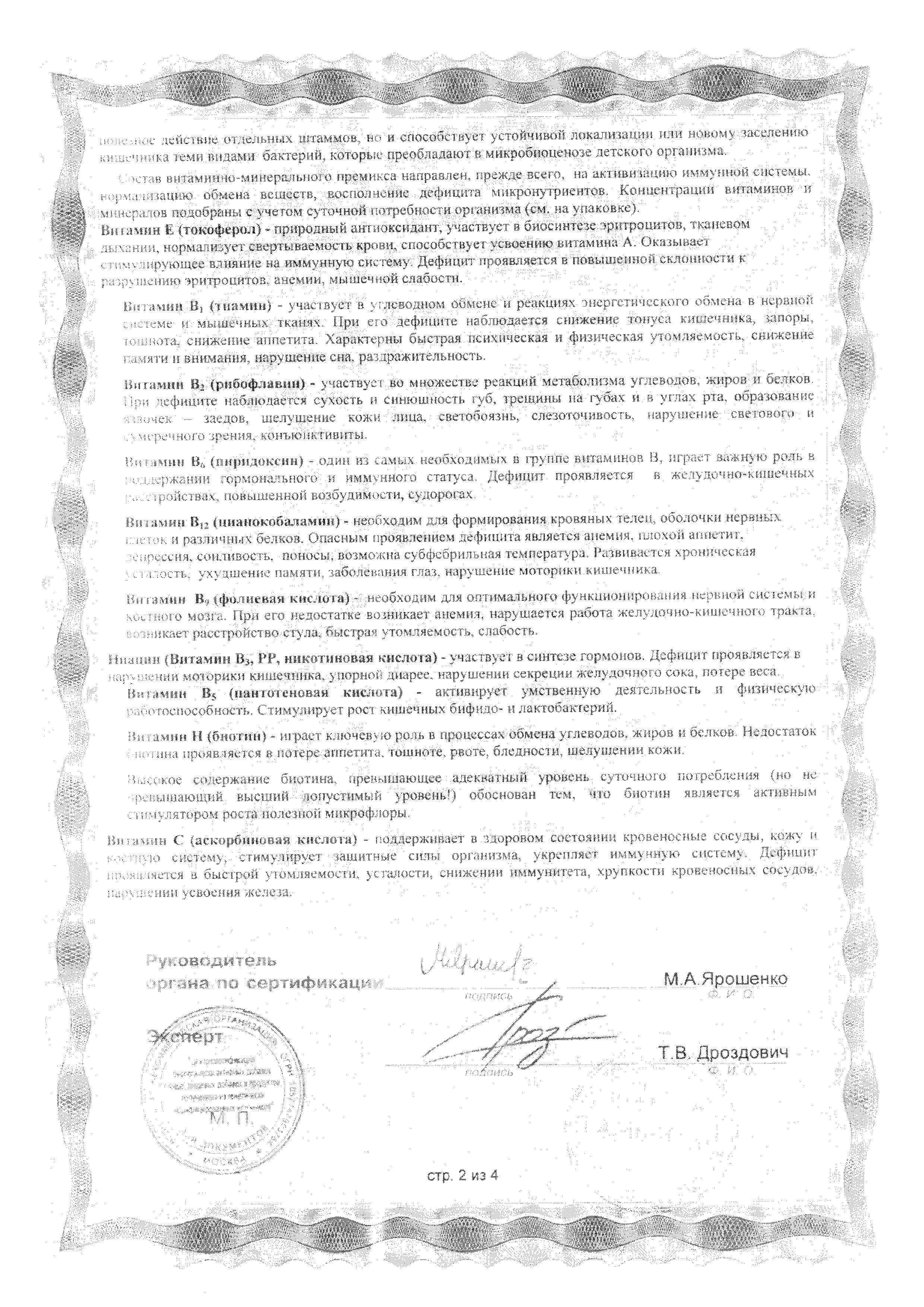 Нормоспектрум для взрослых сертификат