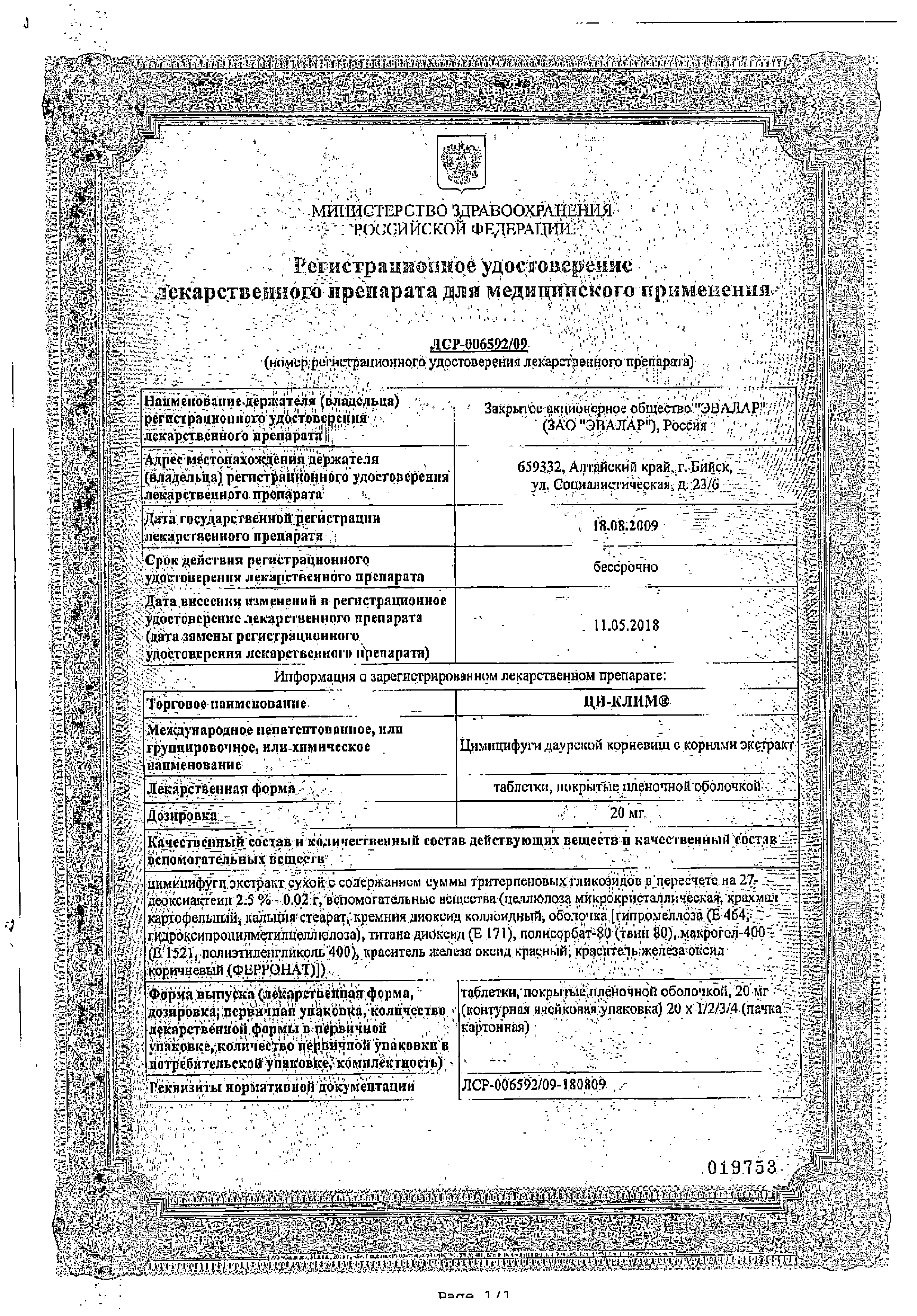 Ци-Клим сертификат