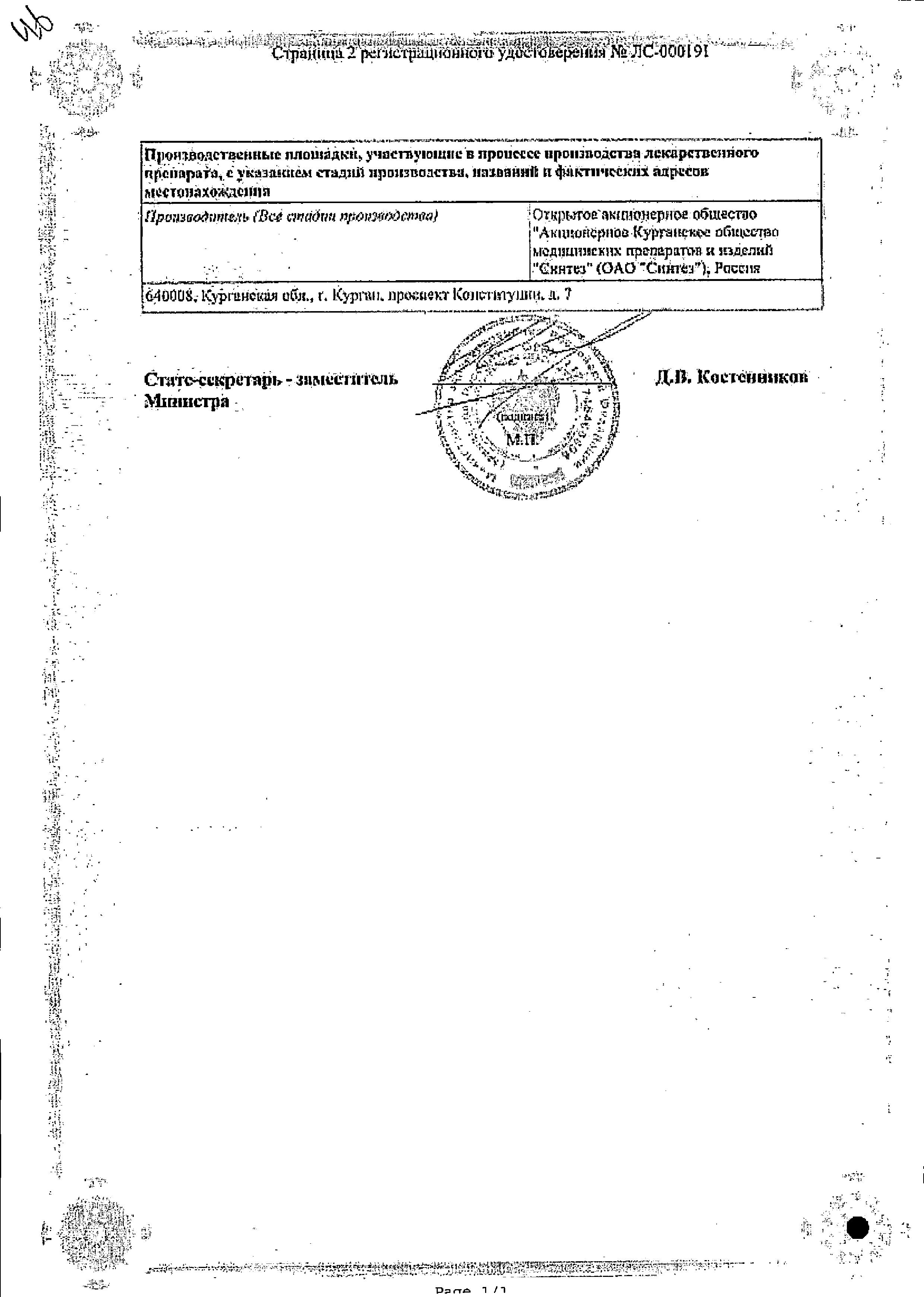 Мовасин сертификат