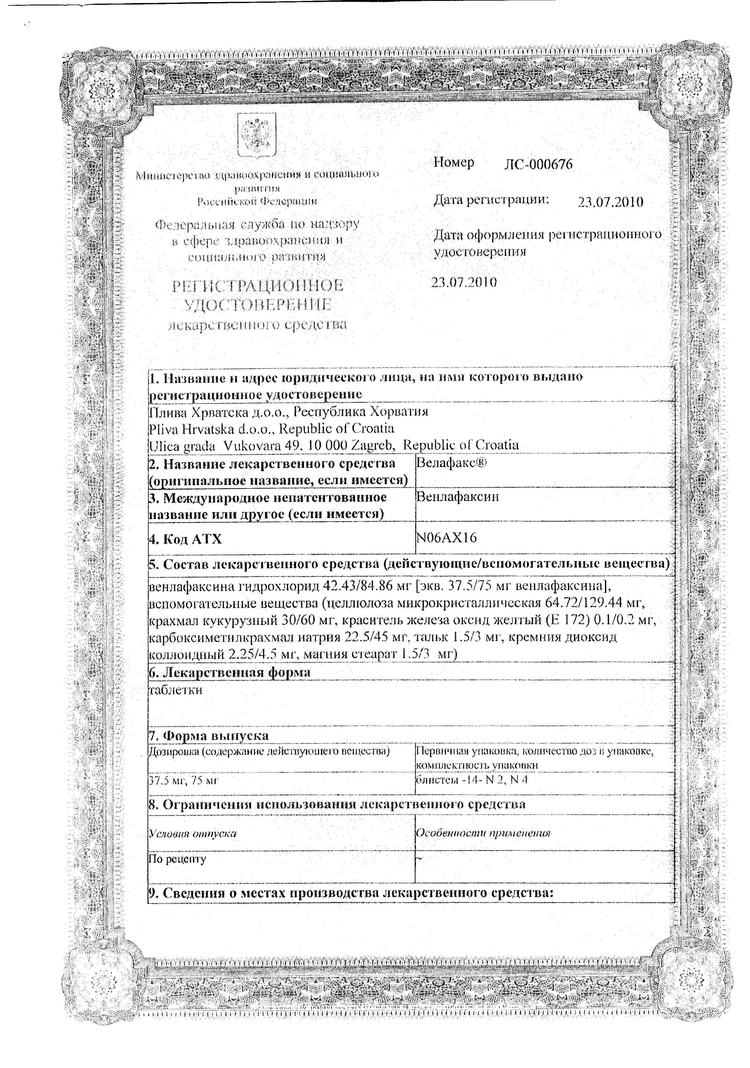 Велафакс сертификат