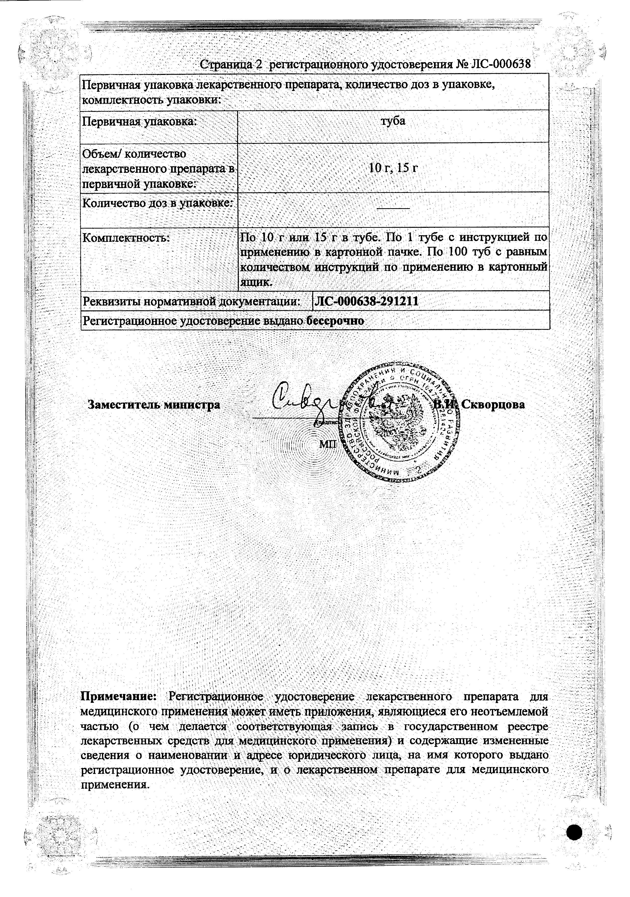 Клей БФ-6 сертификат