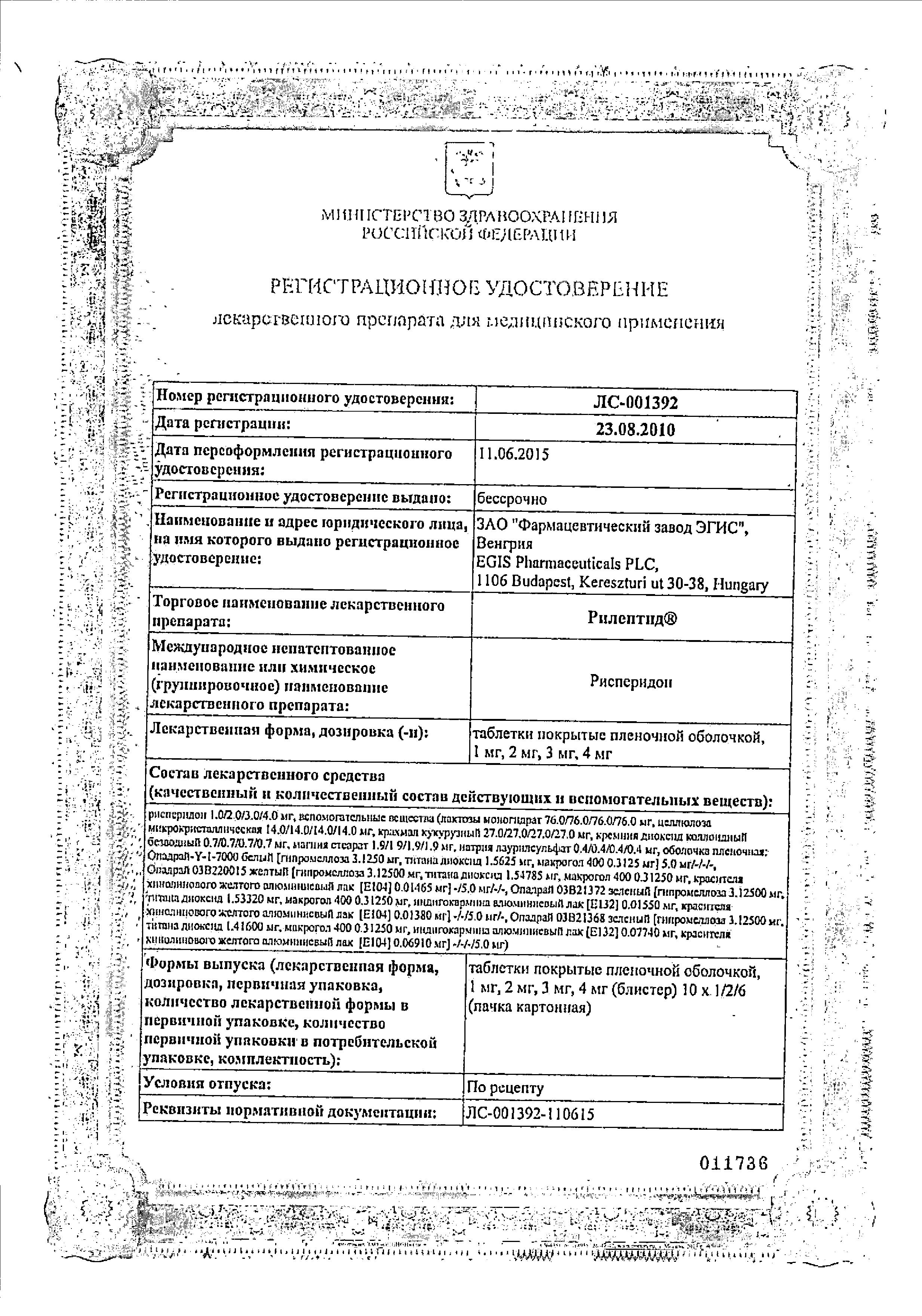 Рилептид сертификат