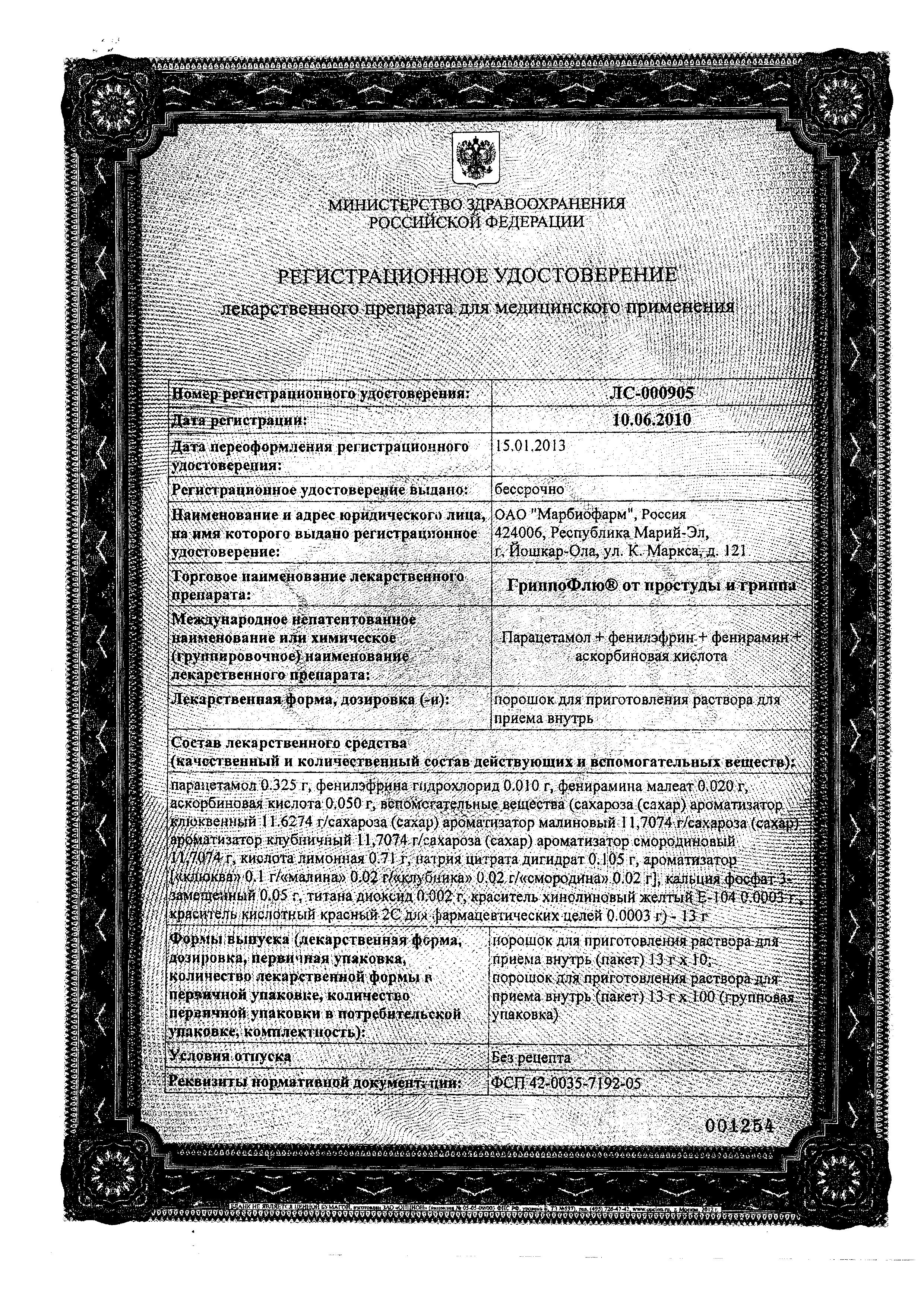 ГриппоФлю от простуды и гриппа сертификат