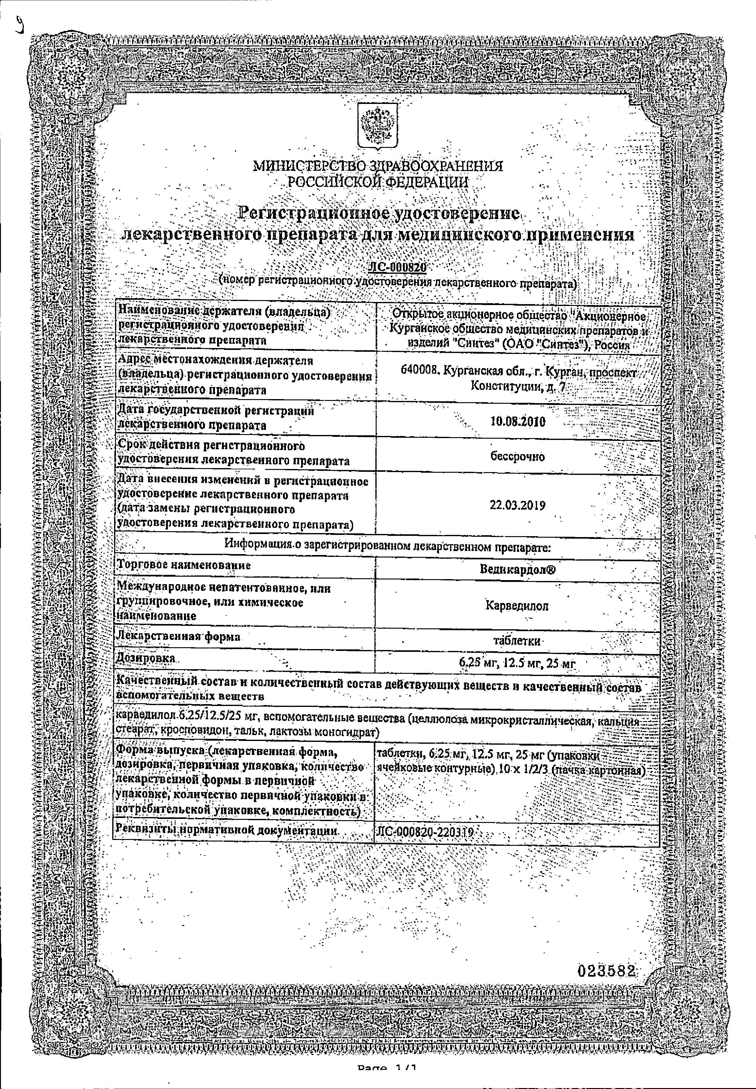 Ведикардол сертификат