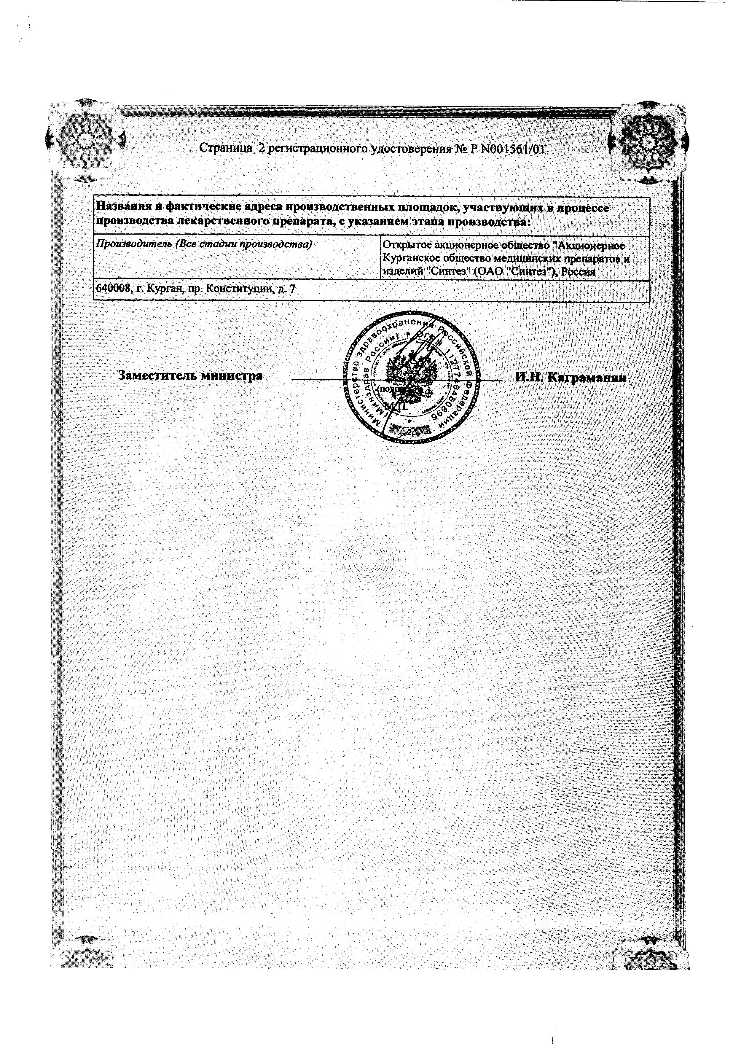 АзитРус сертификат