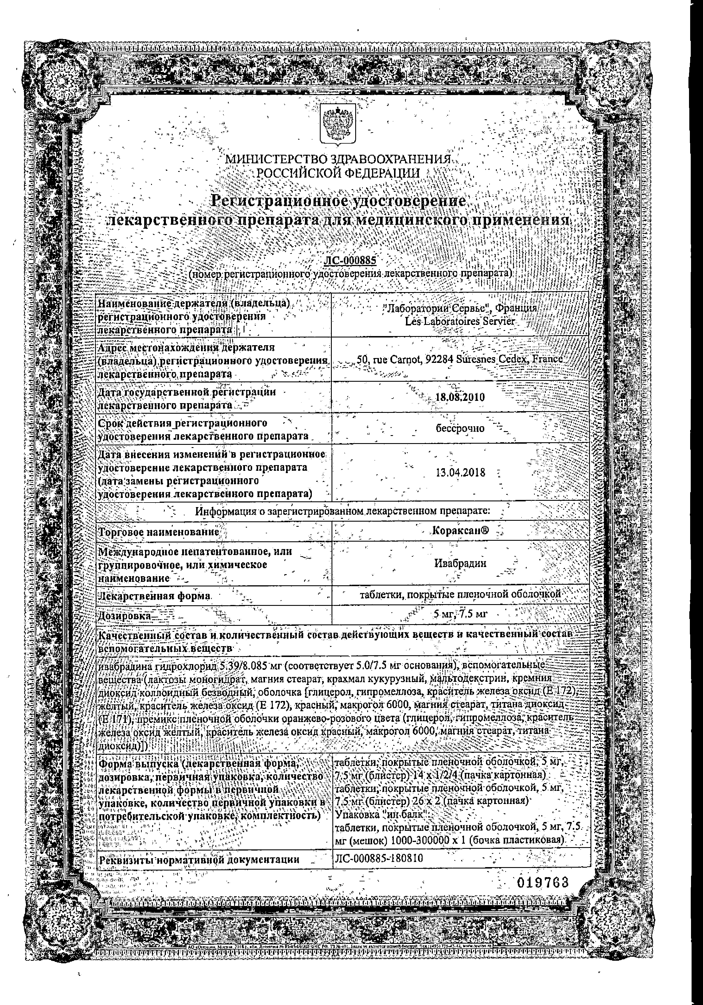 Кораксан сертификат