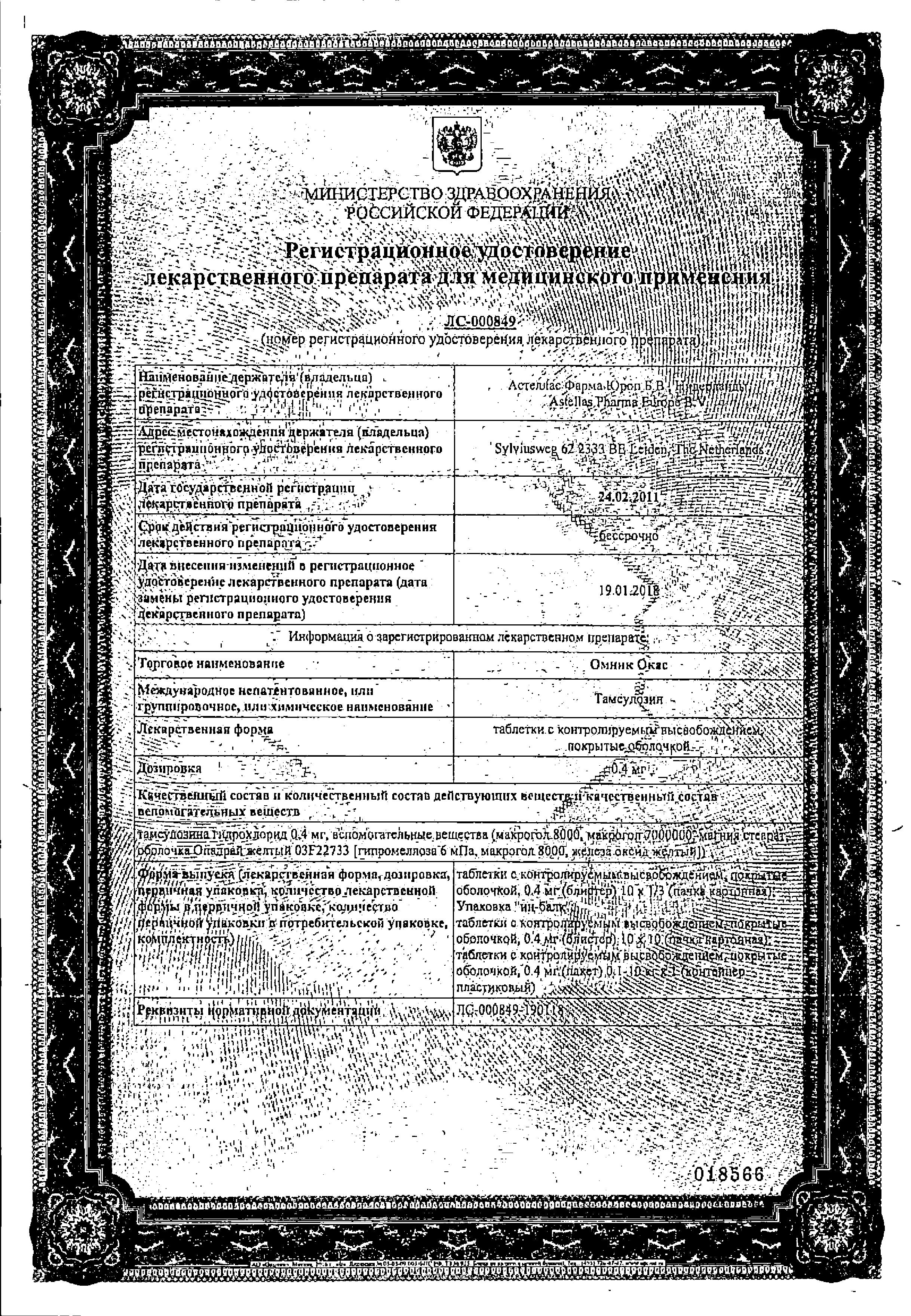 Омник Окас сертификат