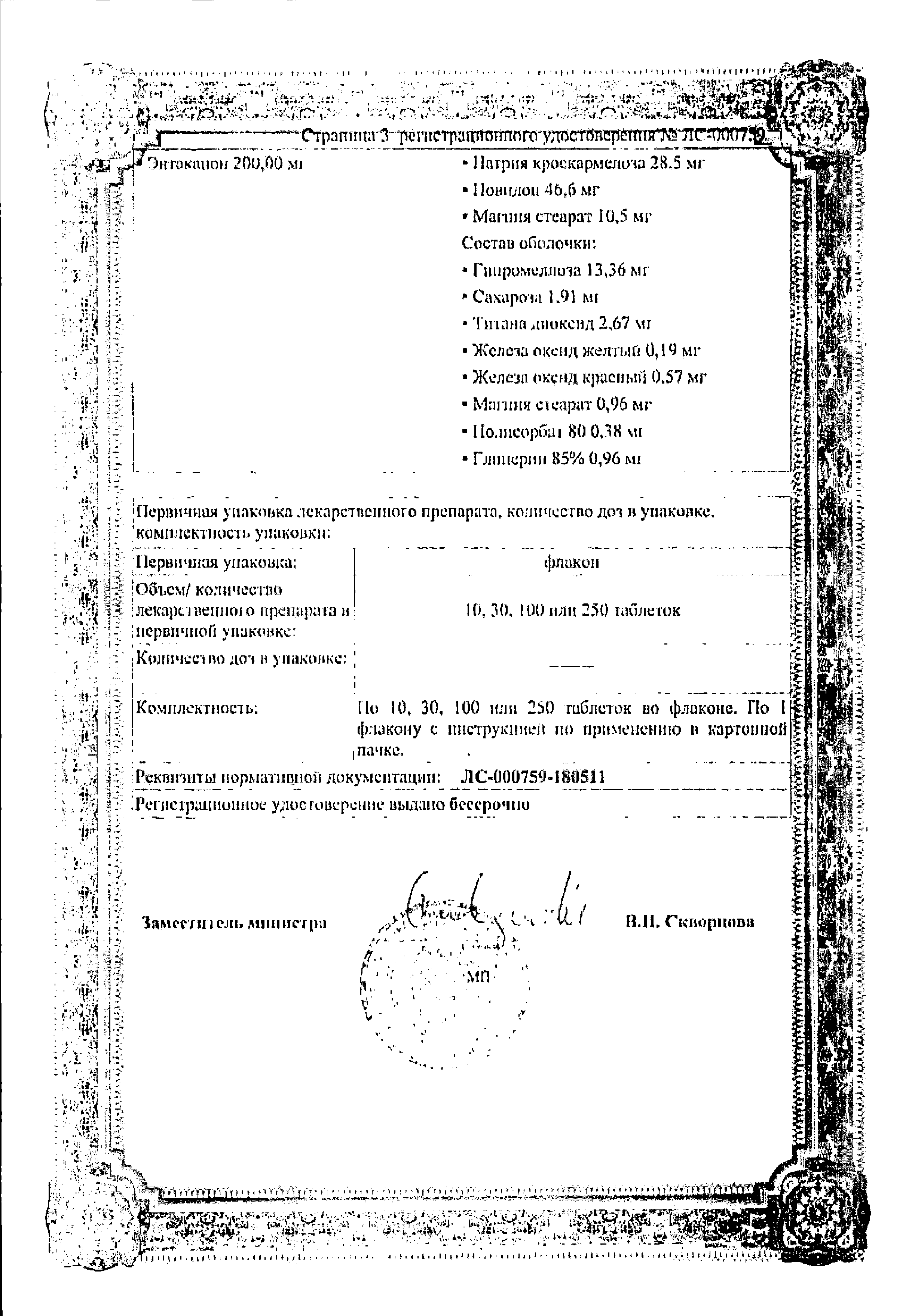 Сталево сертификат