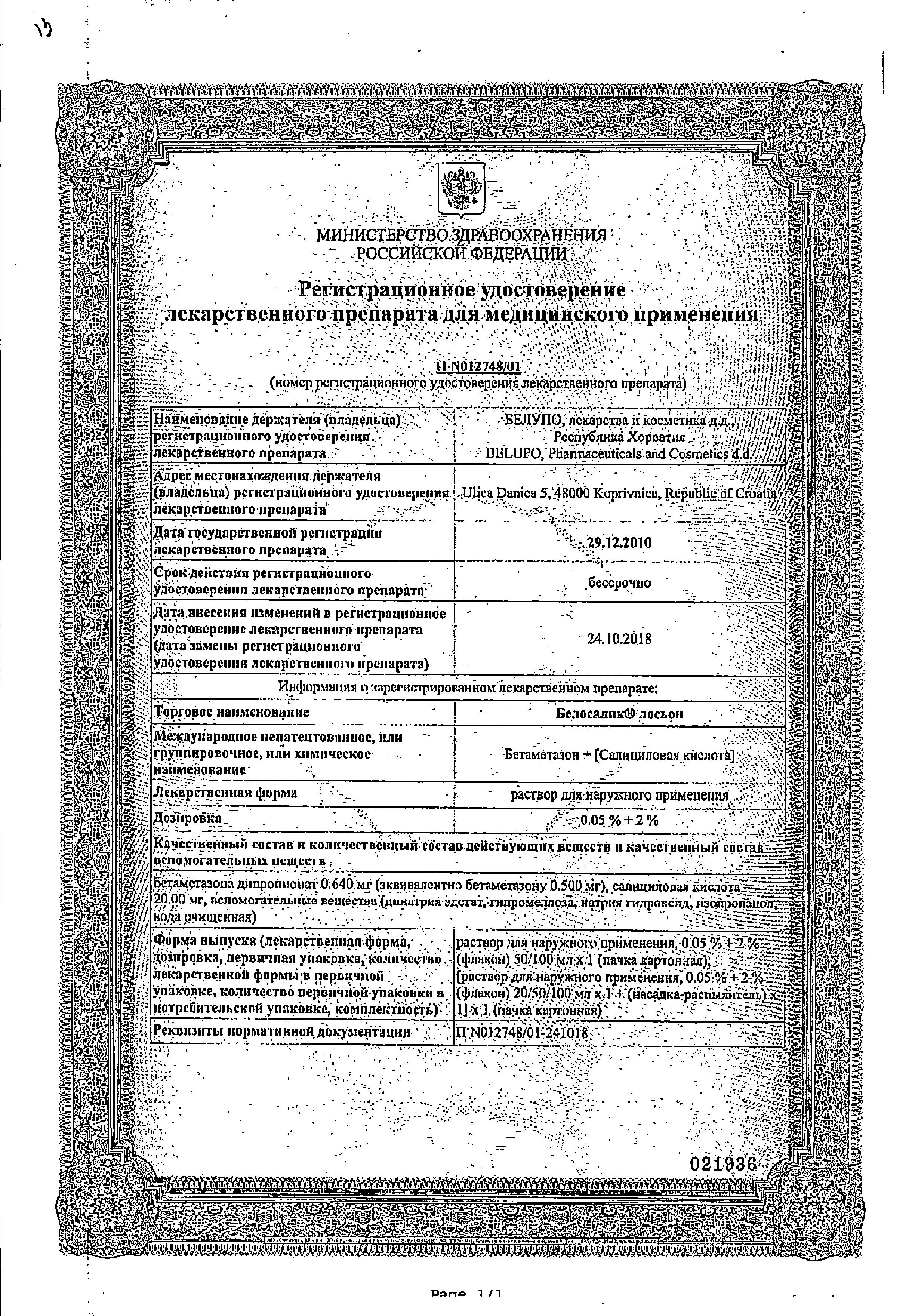 Белосалик лосьон сертификат