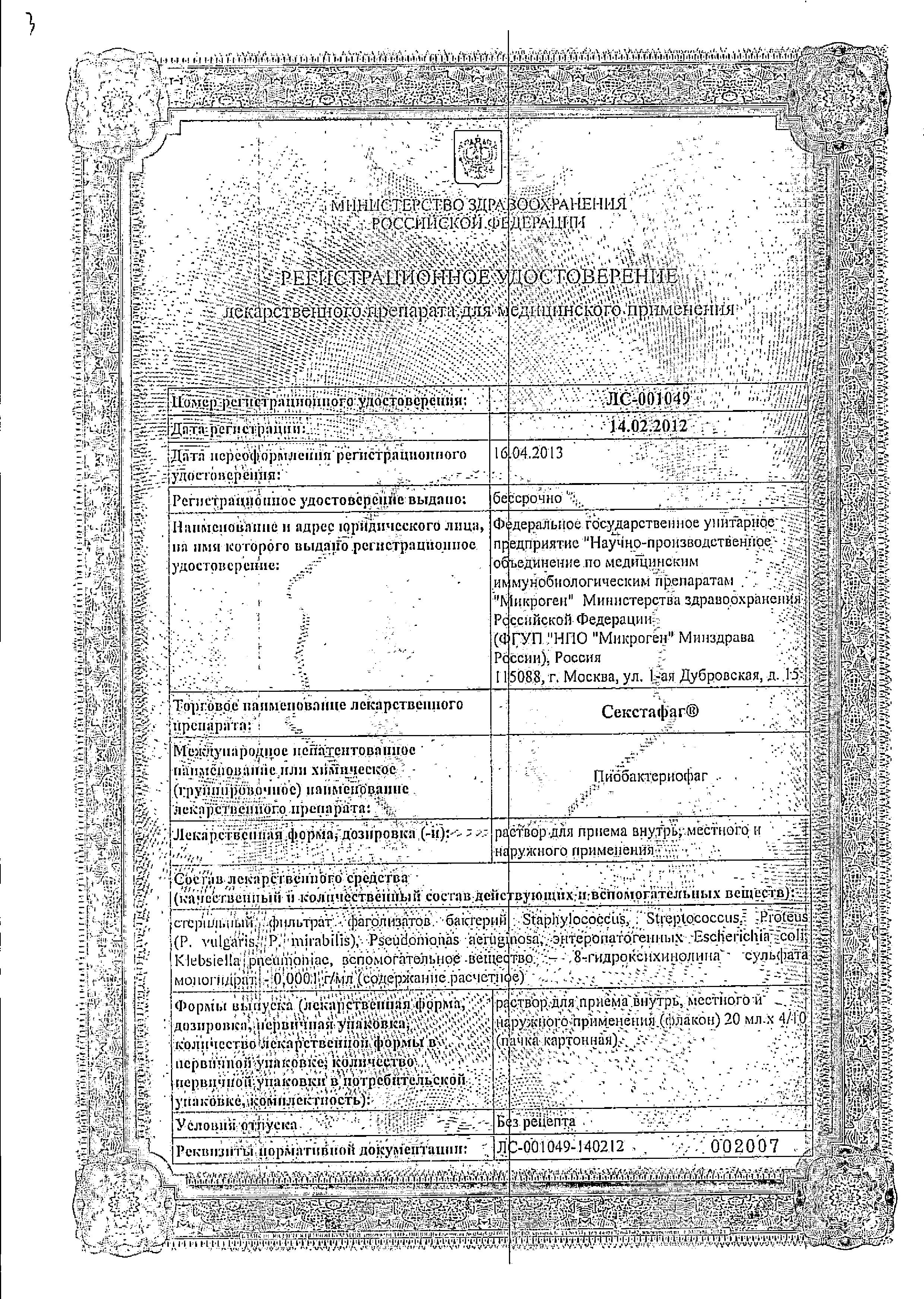 Секстафаг Пиобактериофаг поливалентный сертификат