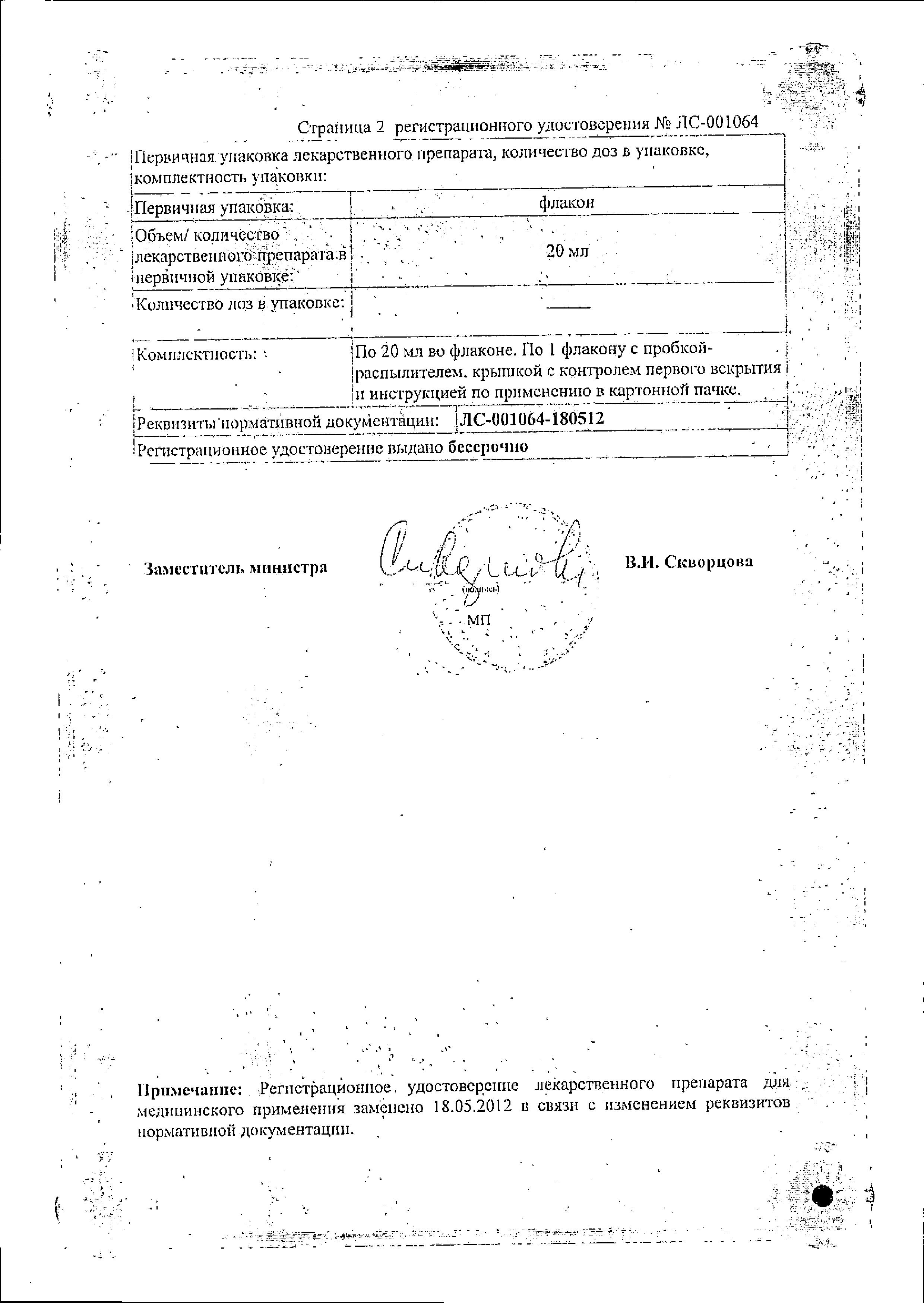 Нокспрей сертификат