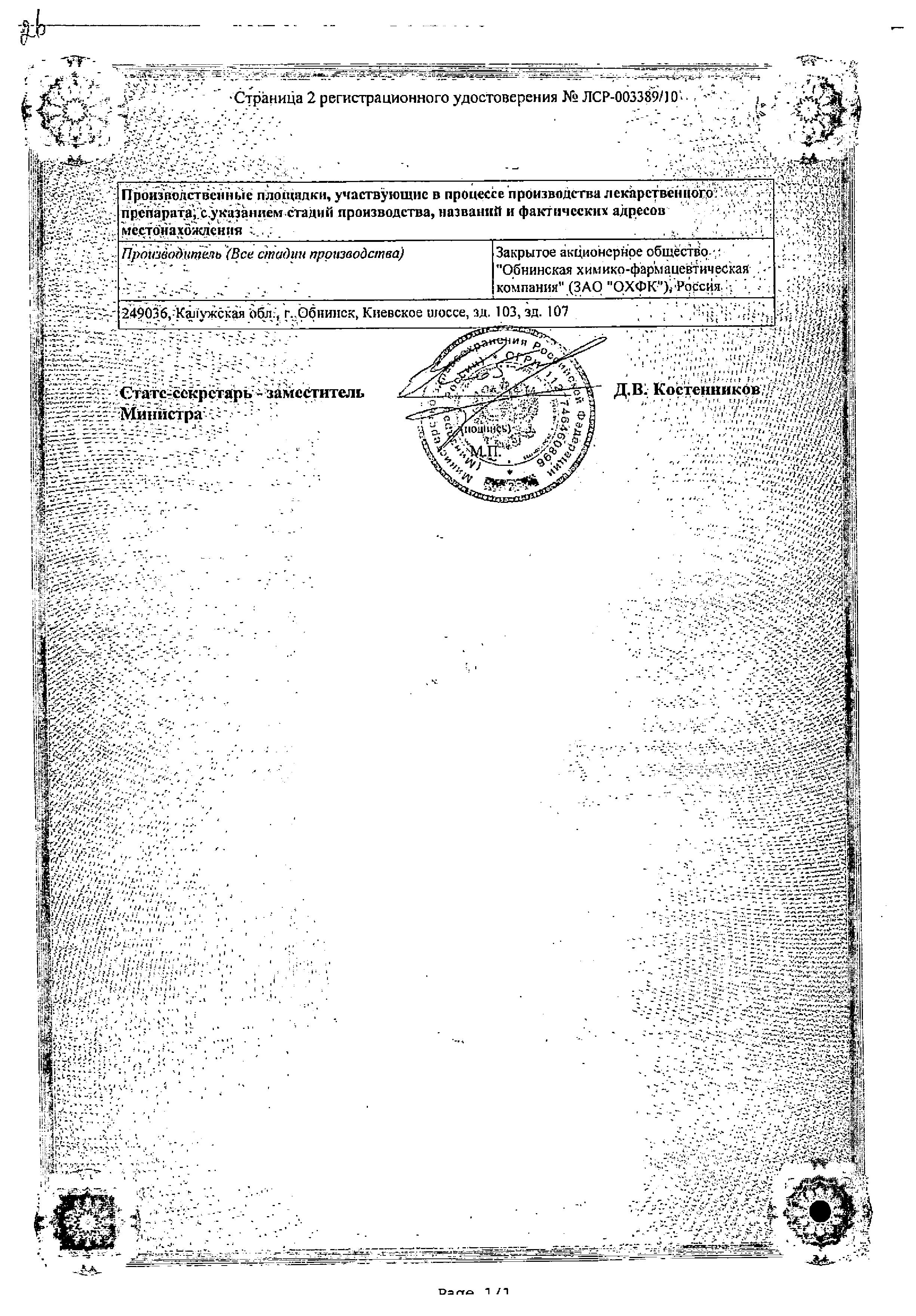 Транексам сертификат