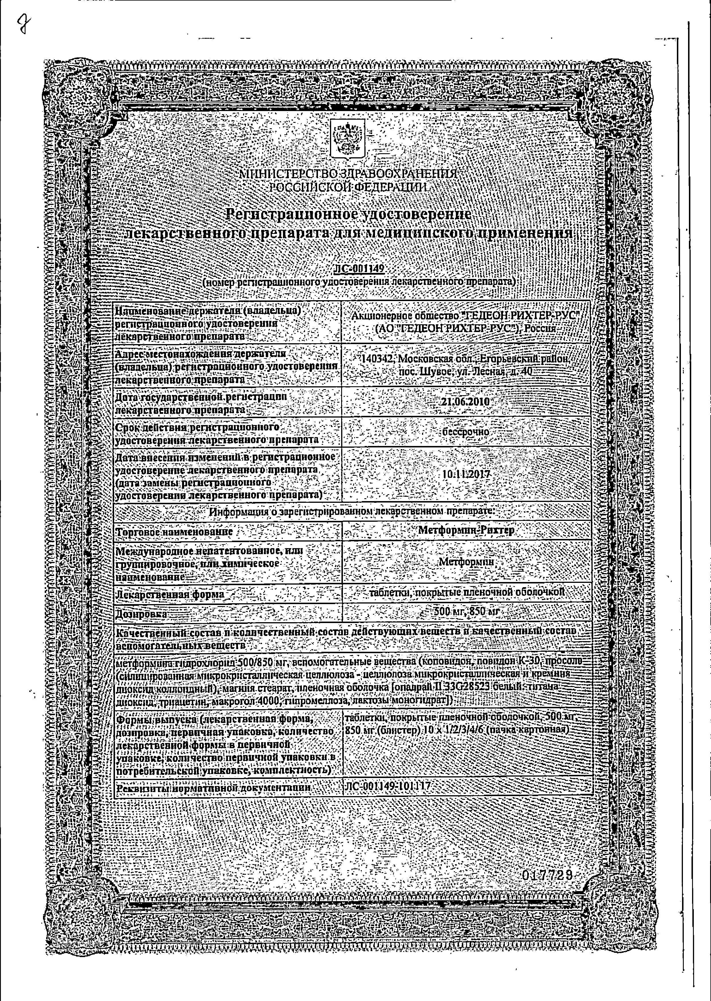 Метформин-Рихтер сертификат