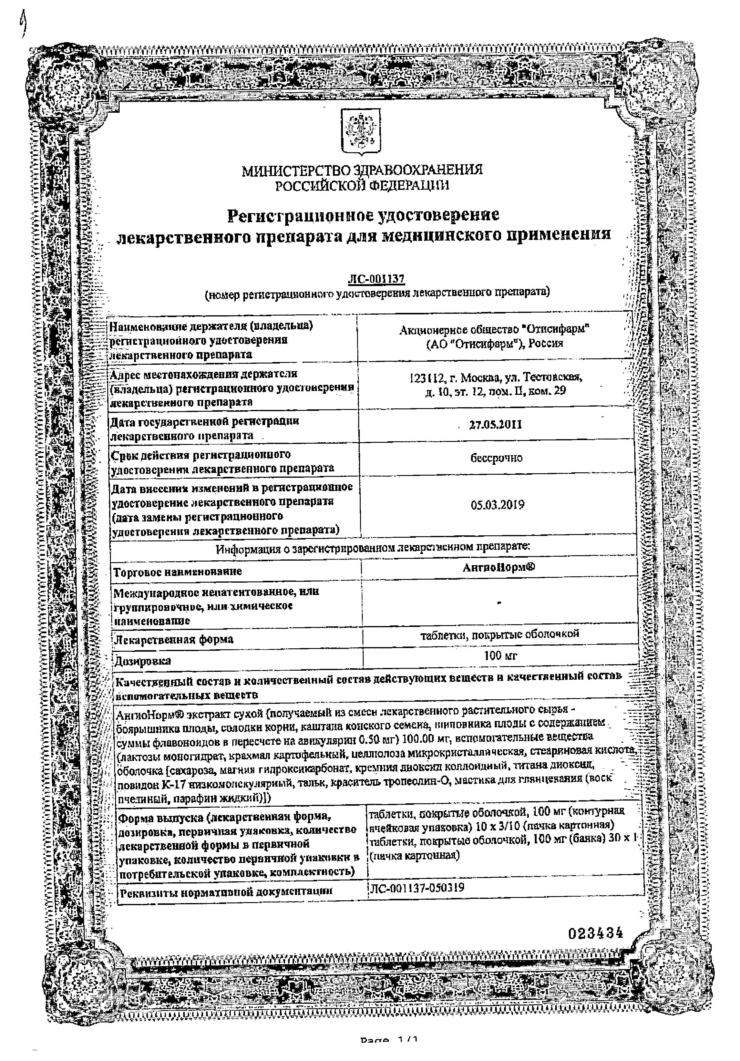 АнгиоНорм сертификат