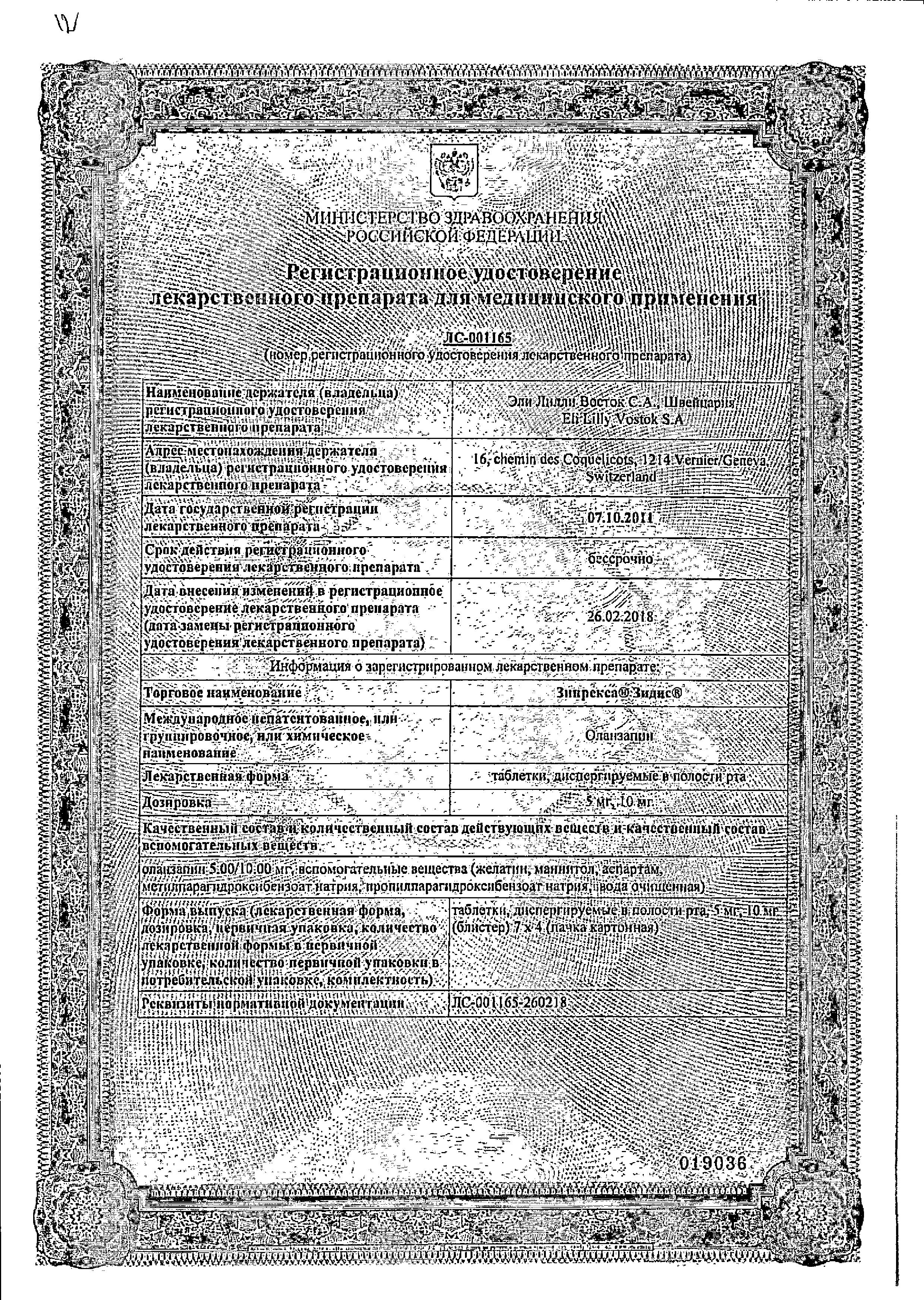 Зипрекса Зидис сертификат
